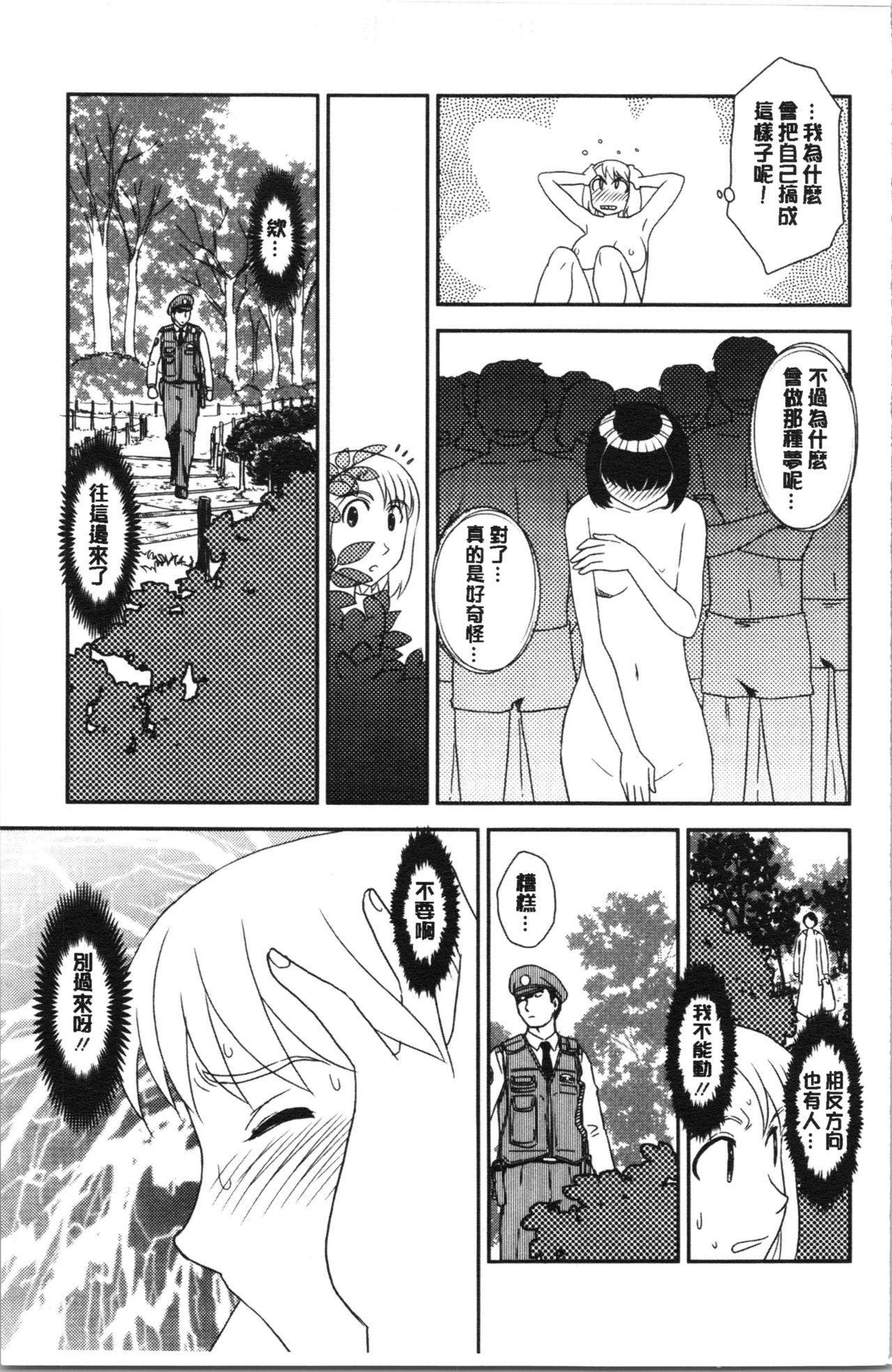 Roshutsu de Yume Gokochi♡ 143