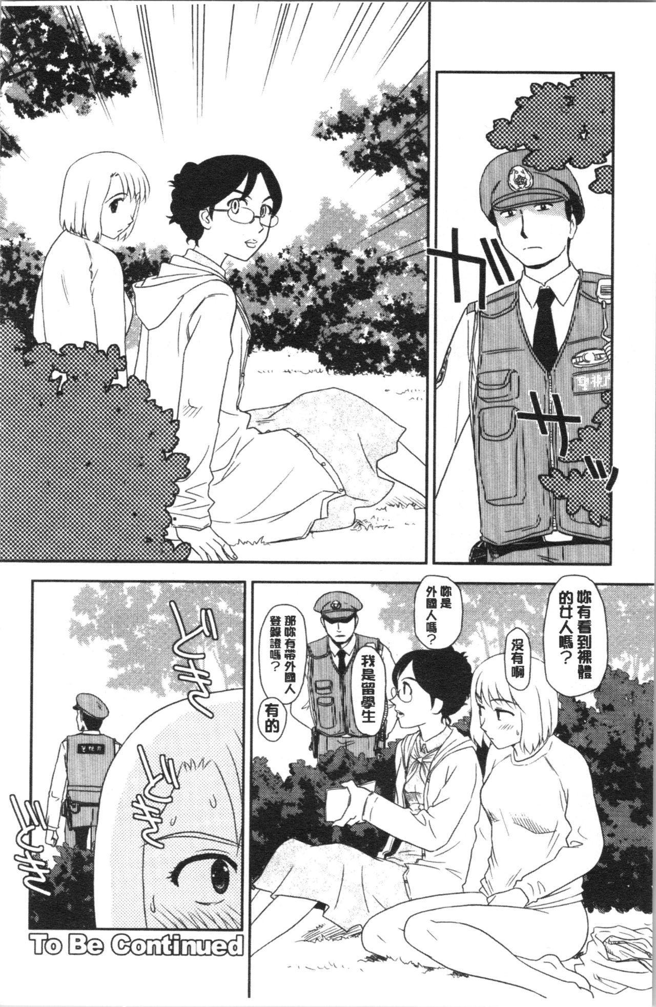 Roshutsu de Yume Gokochi♡ 144