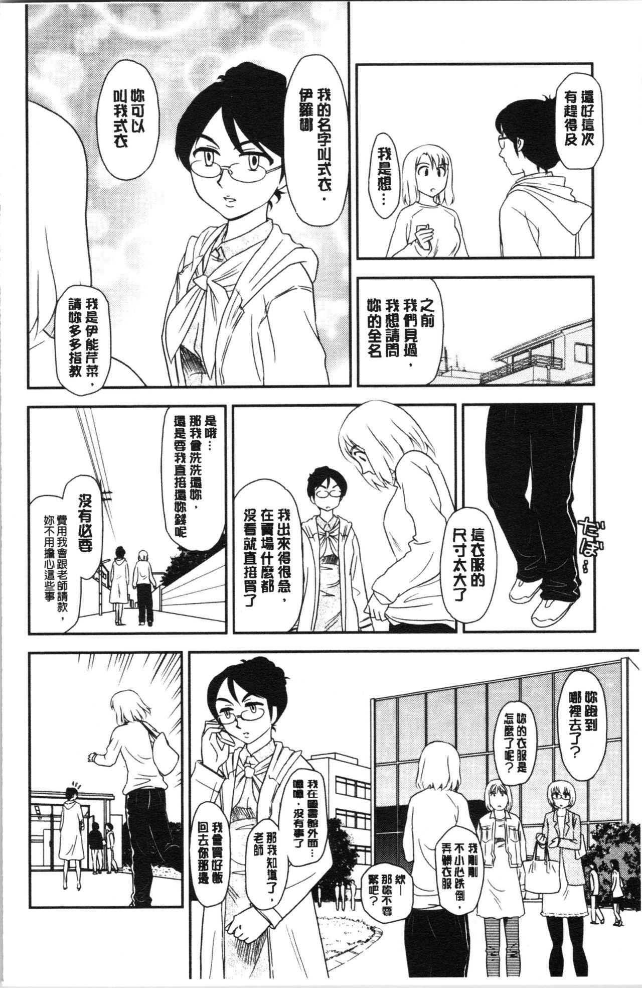 Roshutsu de Yume Gokochi♡ 146