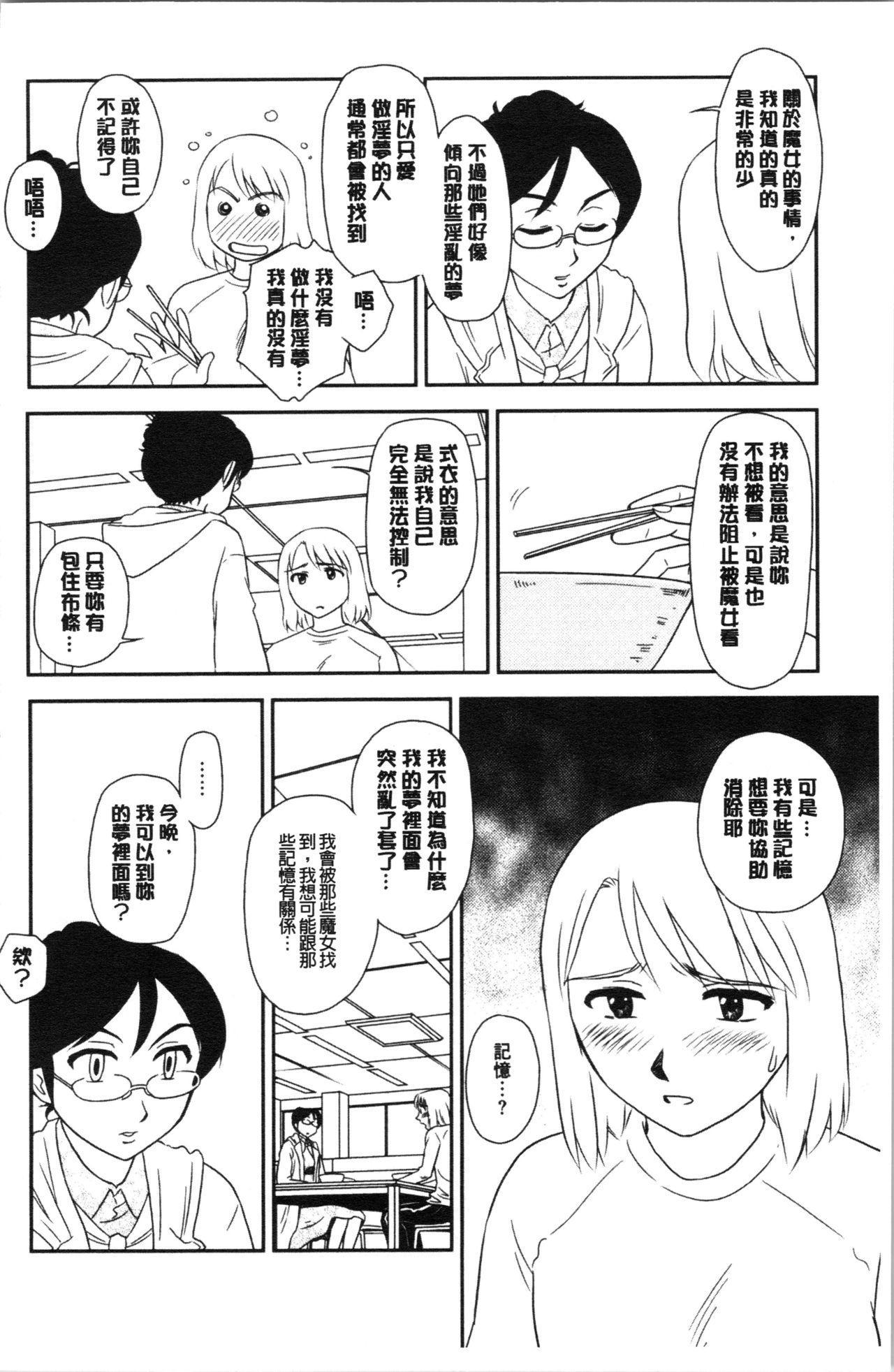 Roshutsu de Yume Gokochi♡ 148