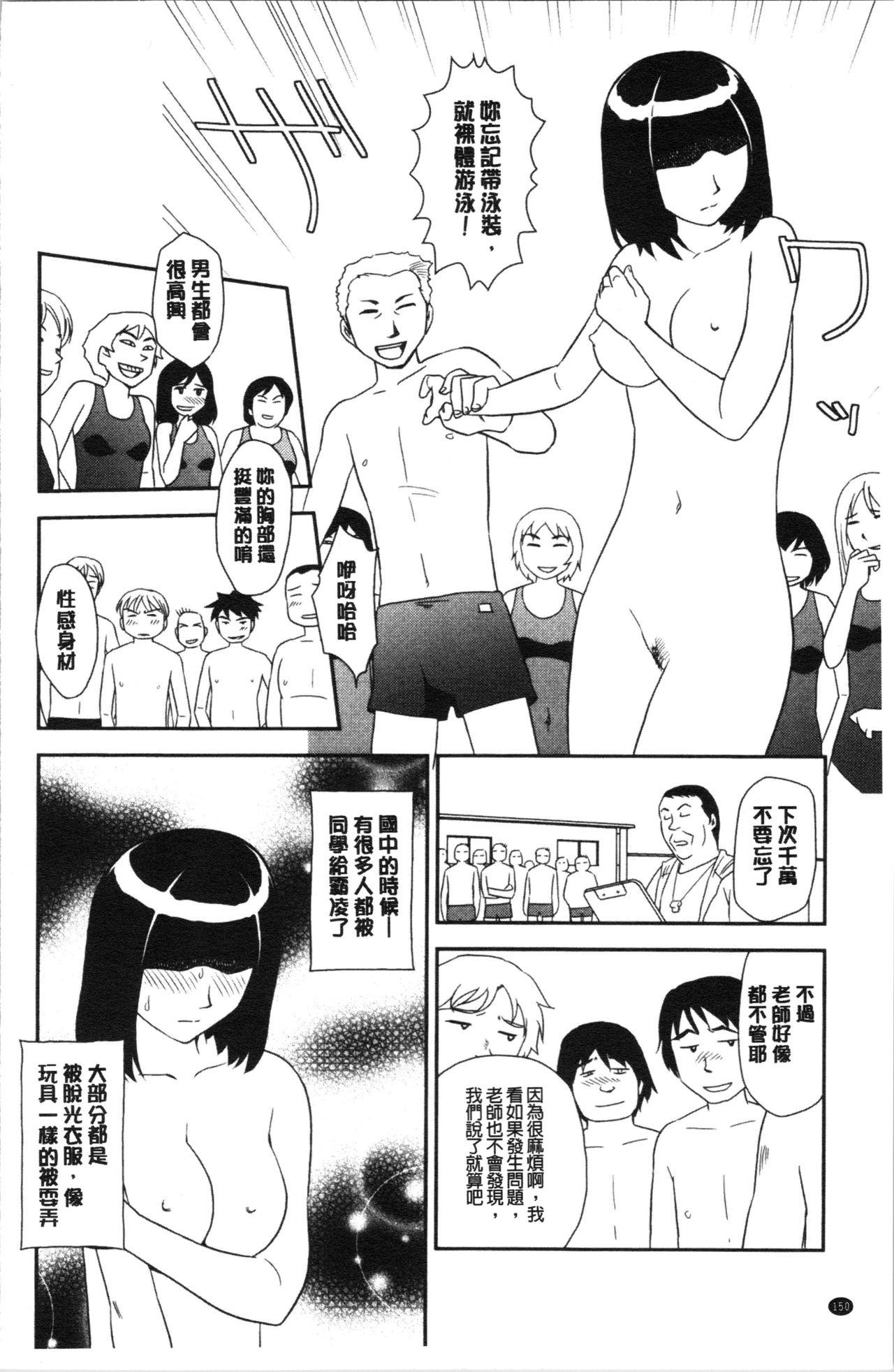 Roshutsu de Yume Gokochi♡ 152