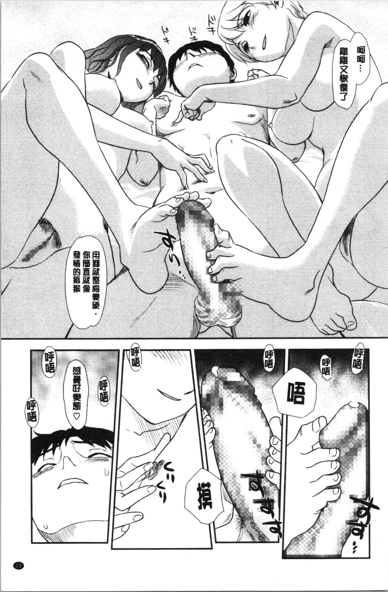 Roshutsu de Yume Gokochi♡ 15