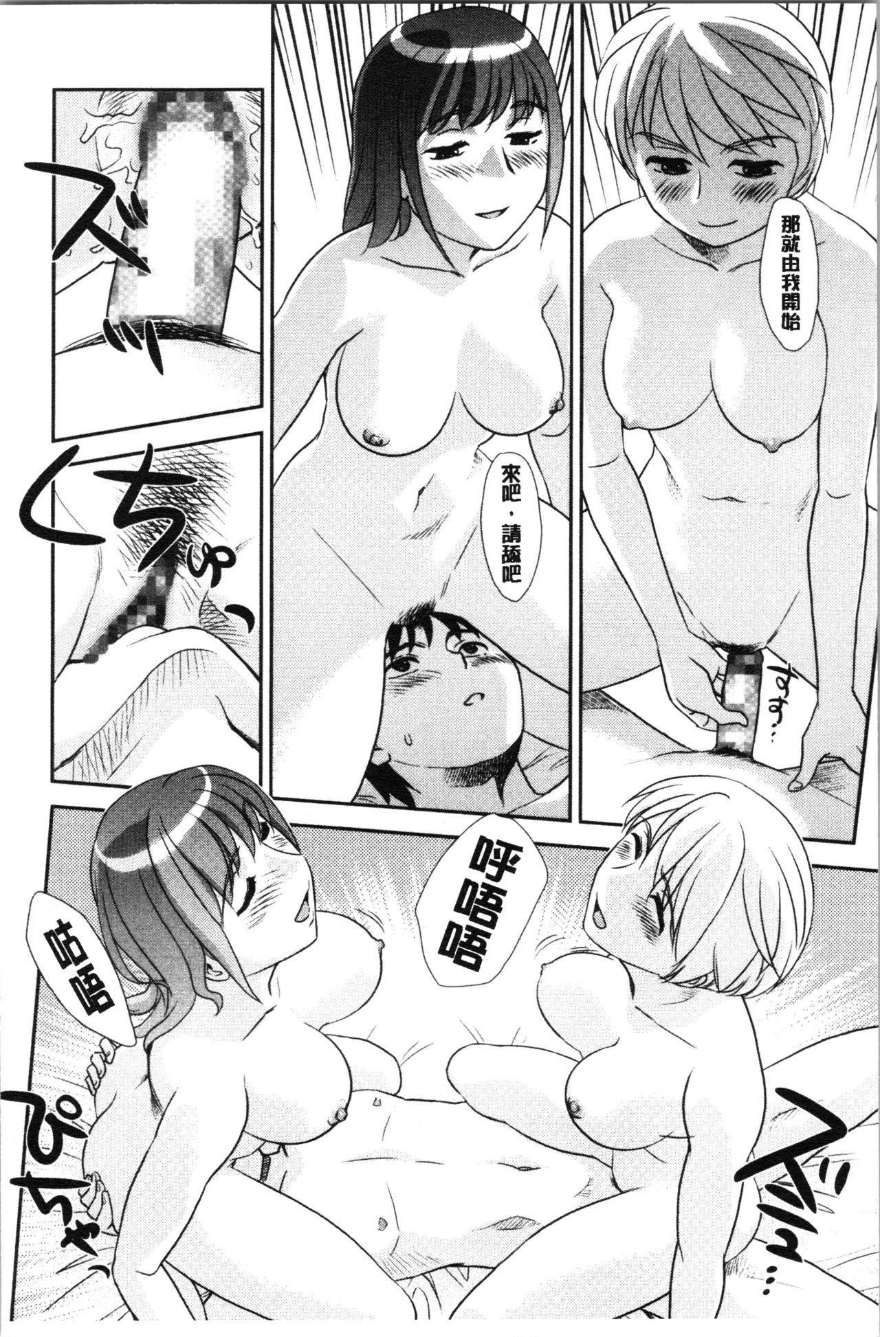 Roshutsu de Yume Gokochi♡ 16
