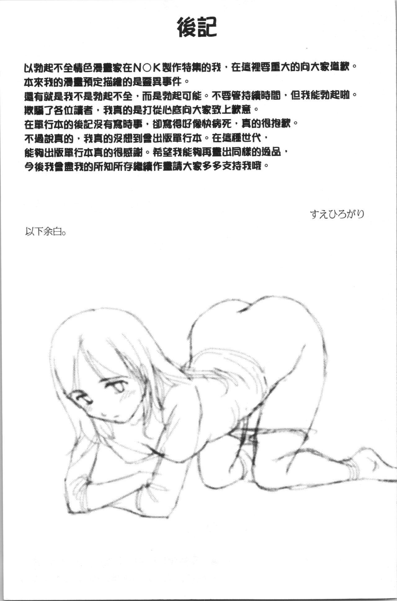 Roshutsu de Yume Gokochi♡ 171