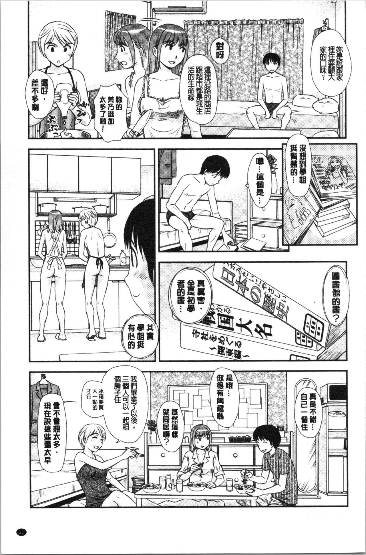 Roshutsu de Yume Gokochi♡ 23