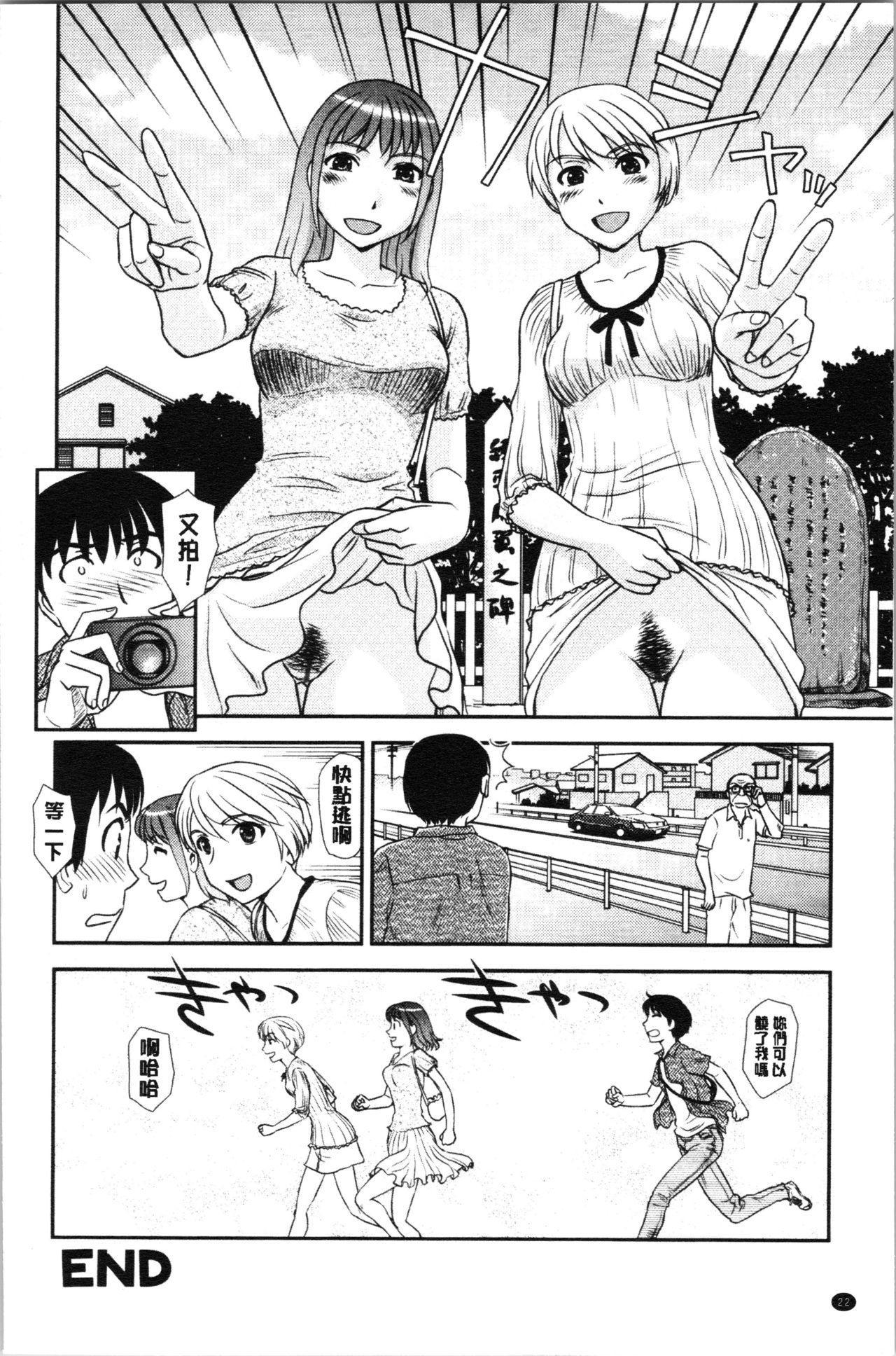 Roshutsu de Yume Gokochi♡ 24