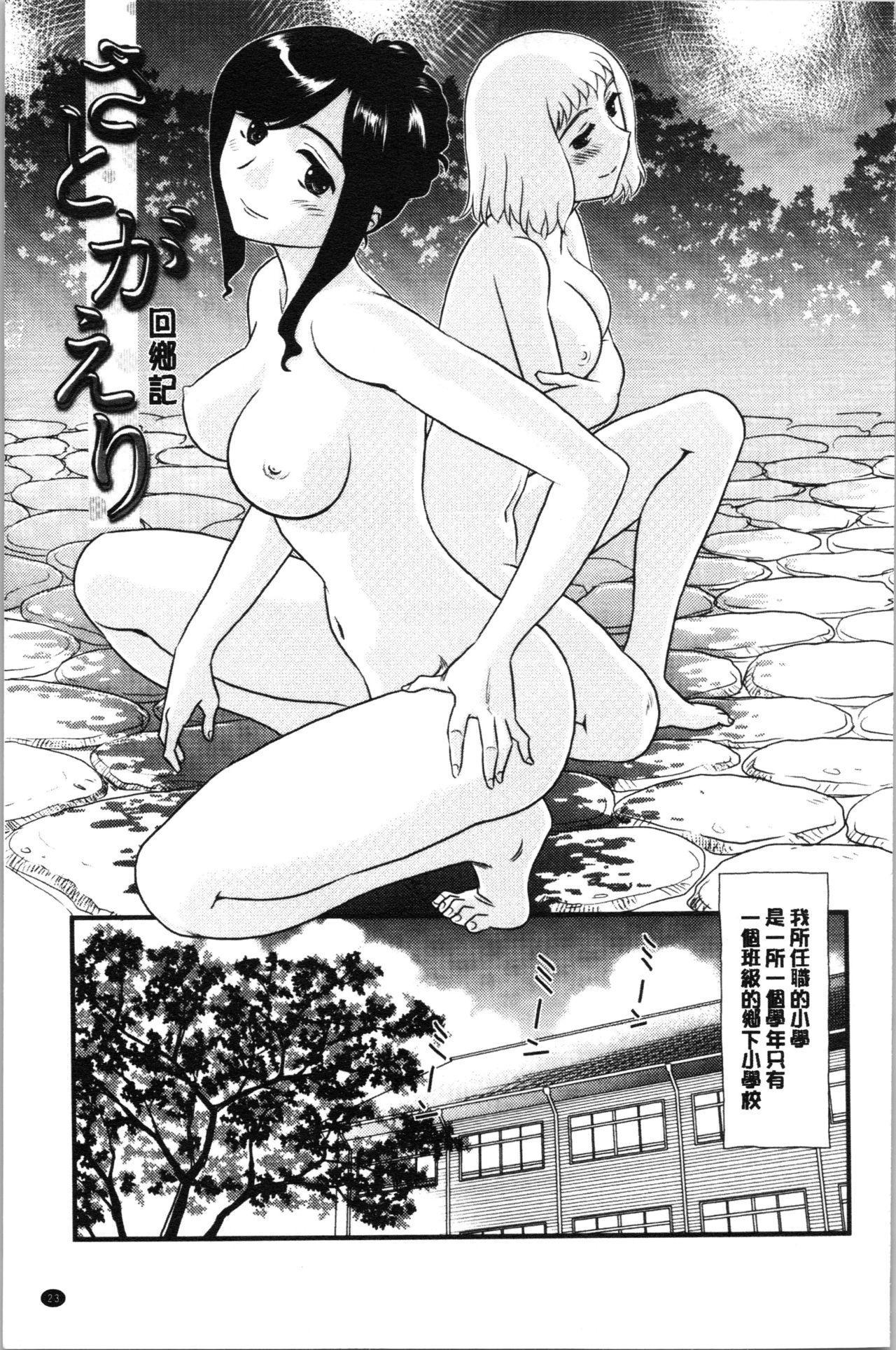 Roshutsu de Yume Gokochi♡ 25