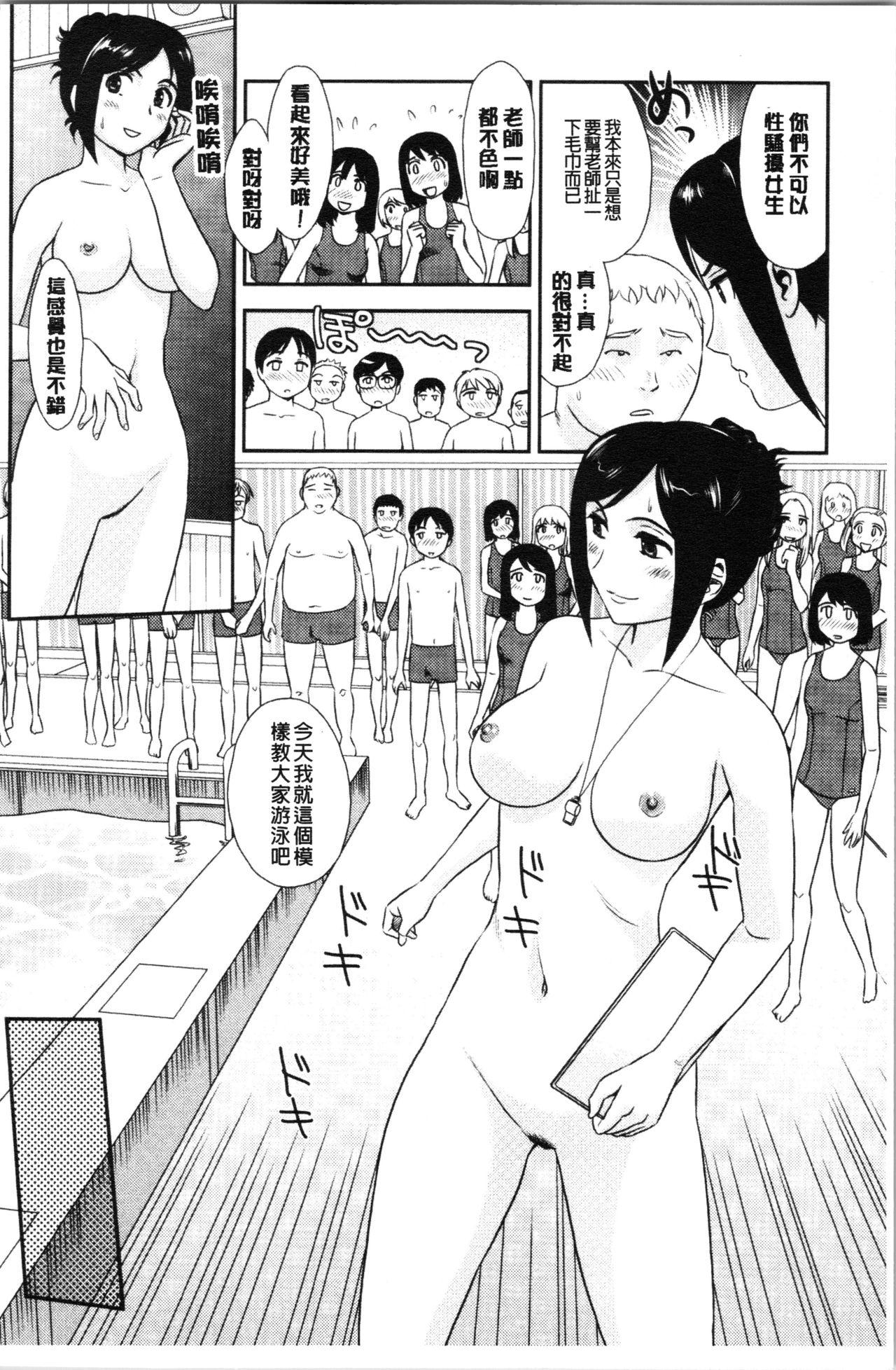Roshutsu de Yume Gokochi♡ 28