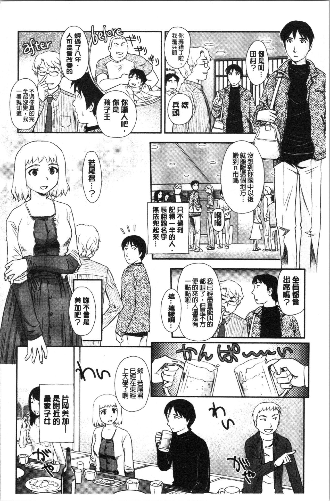 Roshutsu de Yume Gokochi♡ 30