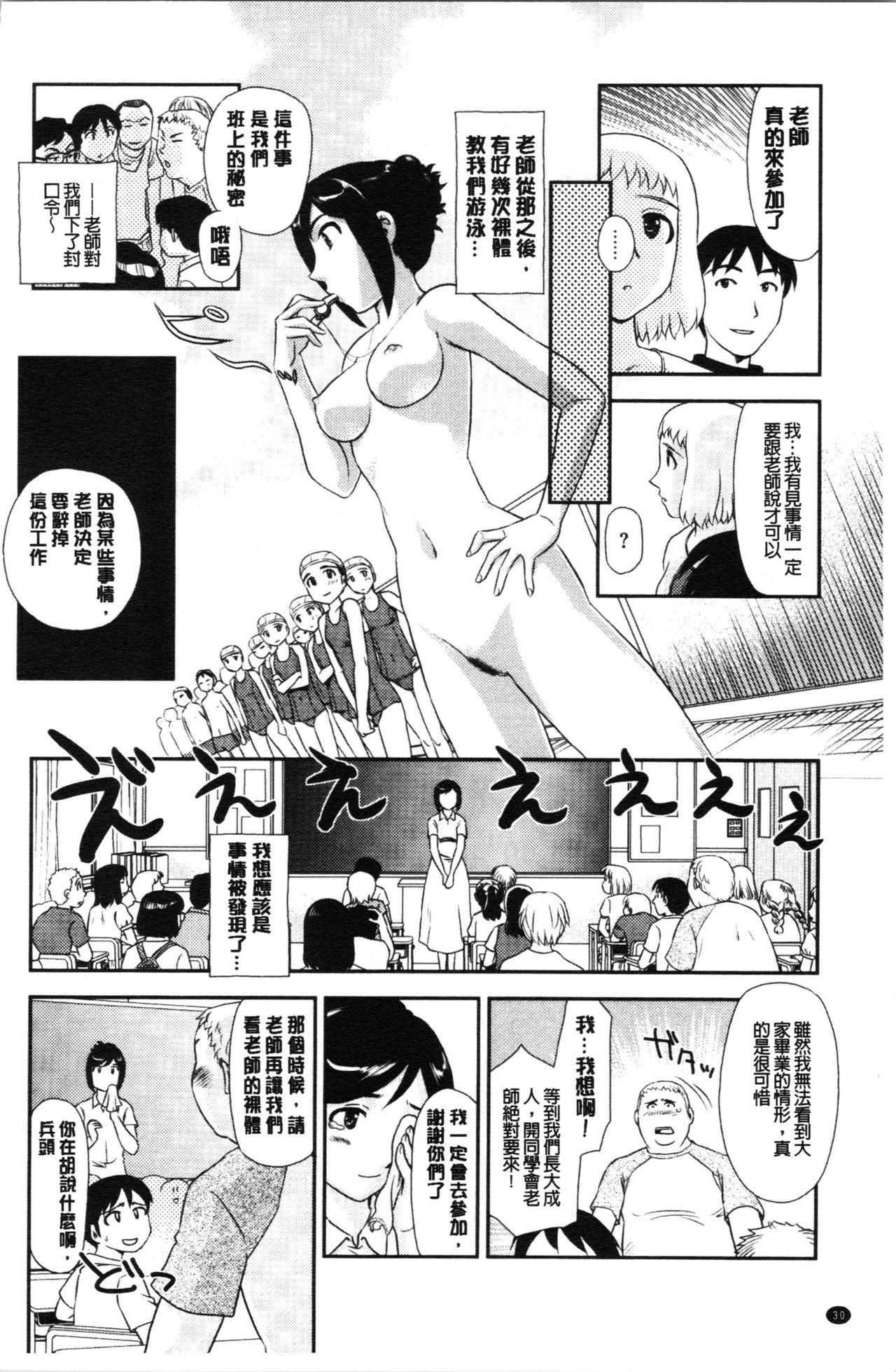 Roshutsu de Yume Gokochi♡ 32