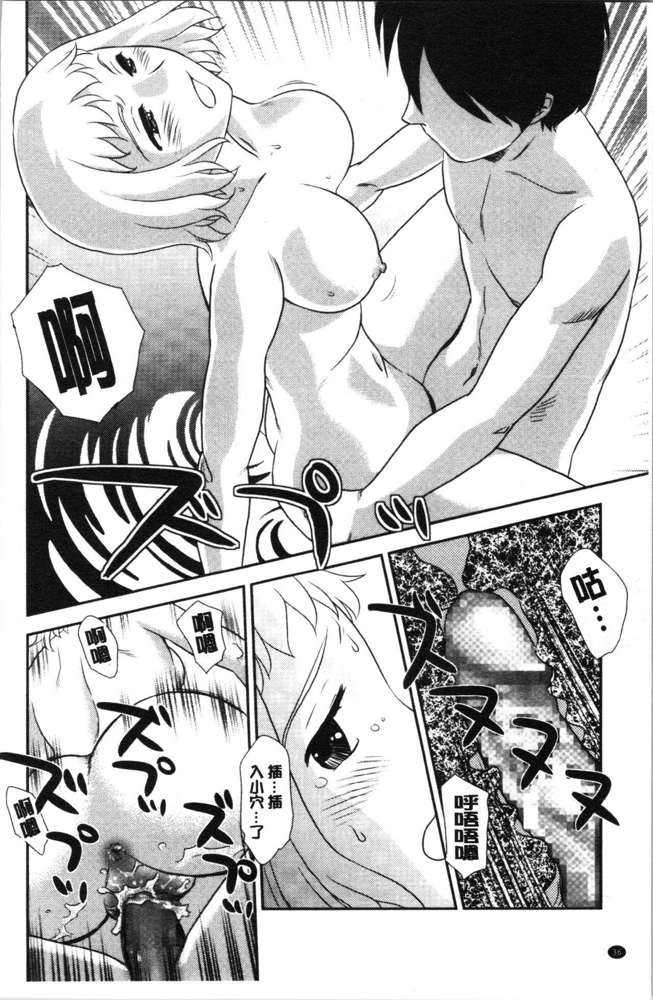 Roshutsu de Yume Gokochi♡ 38