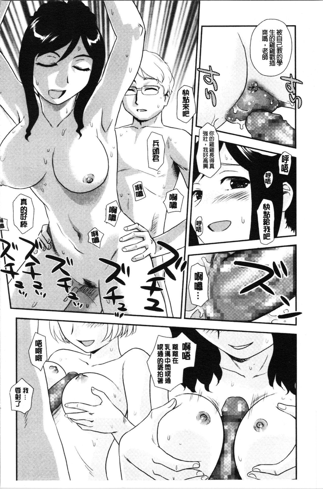 Roshutsu de Yume Gokochi♡ 40