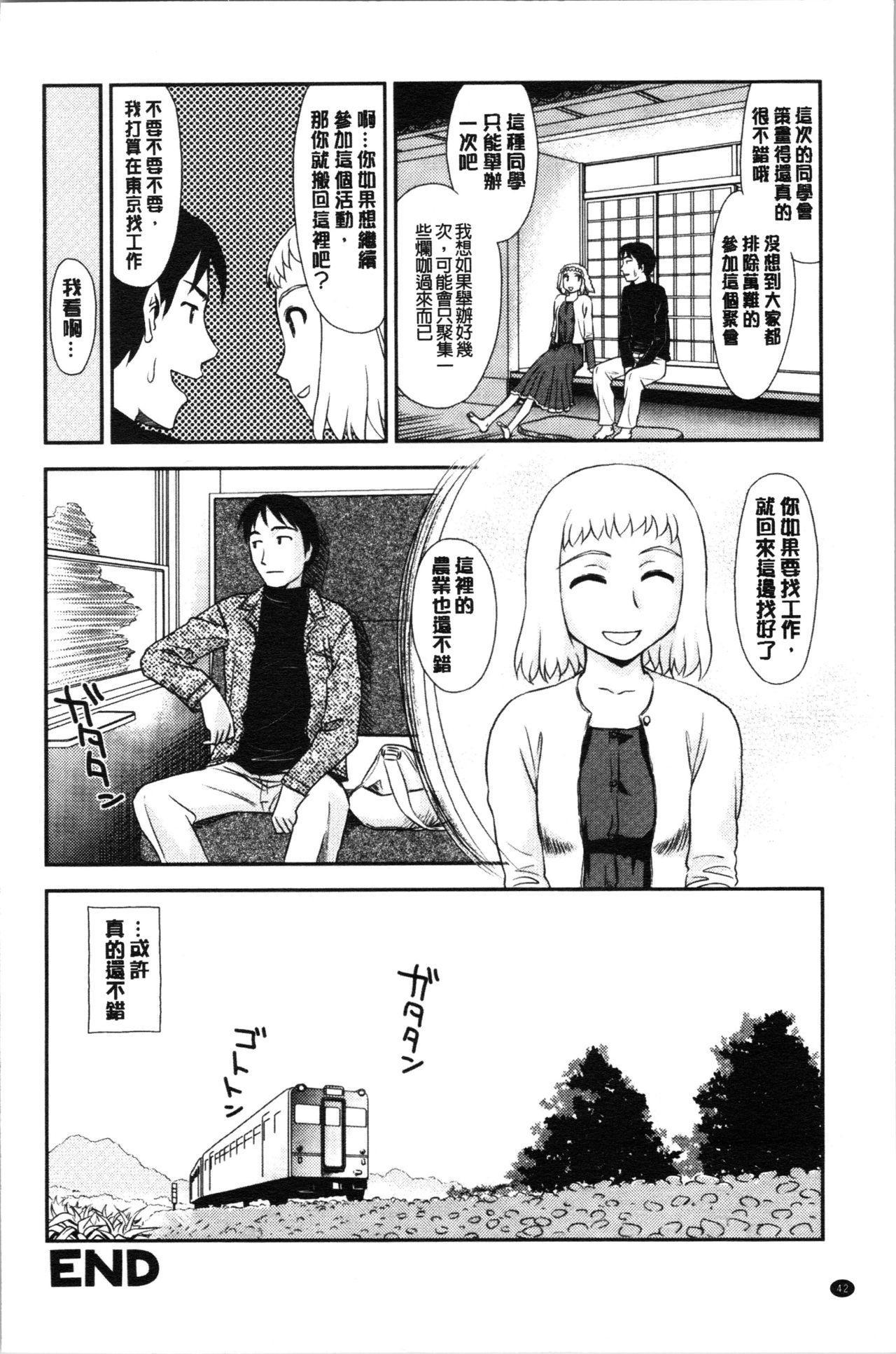 Roshutsu de Yume Gokochi♡ 44