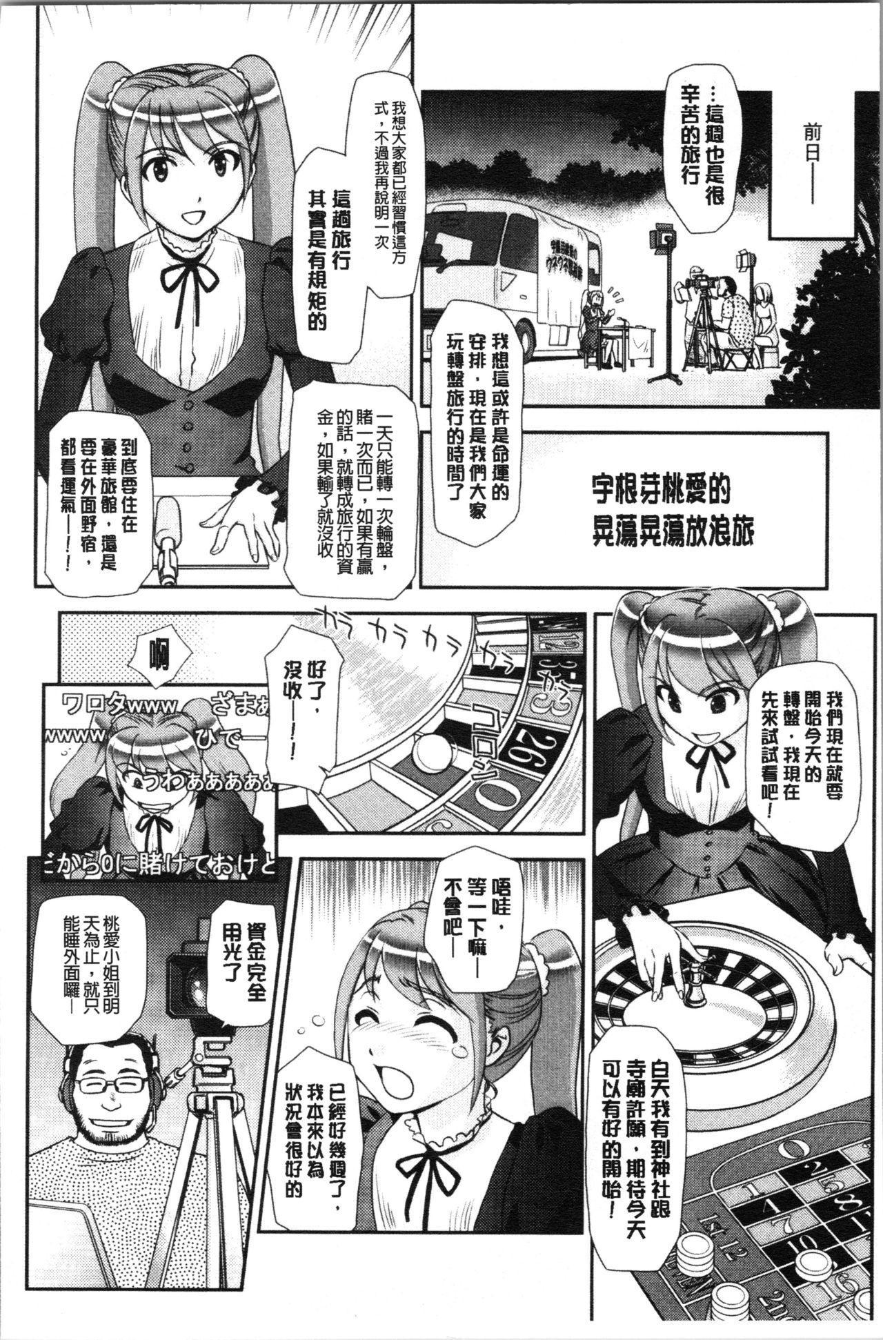Roshutsu de Yume Gokochi♡ 48