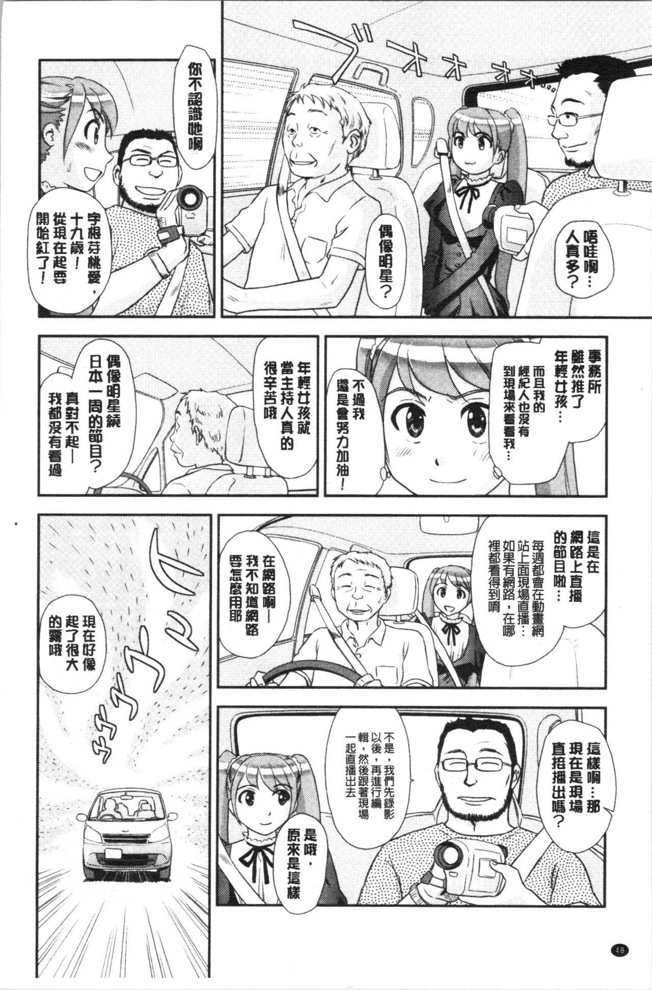Roshutsu de Yume Gokochi♡ 50