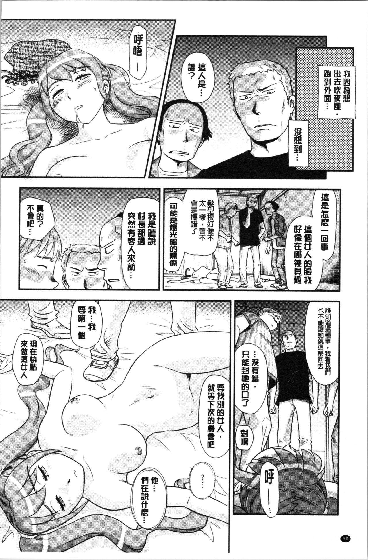 Roshutsu de Yume Gokochi♡ 52