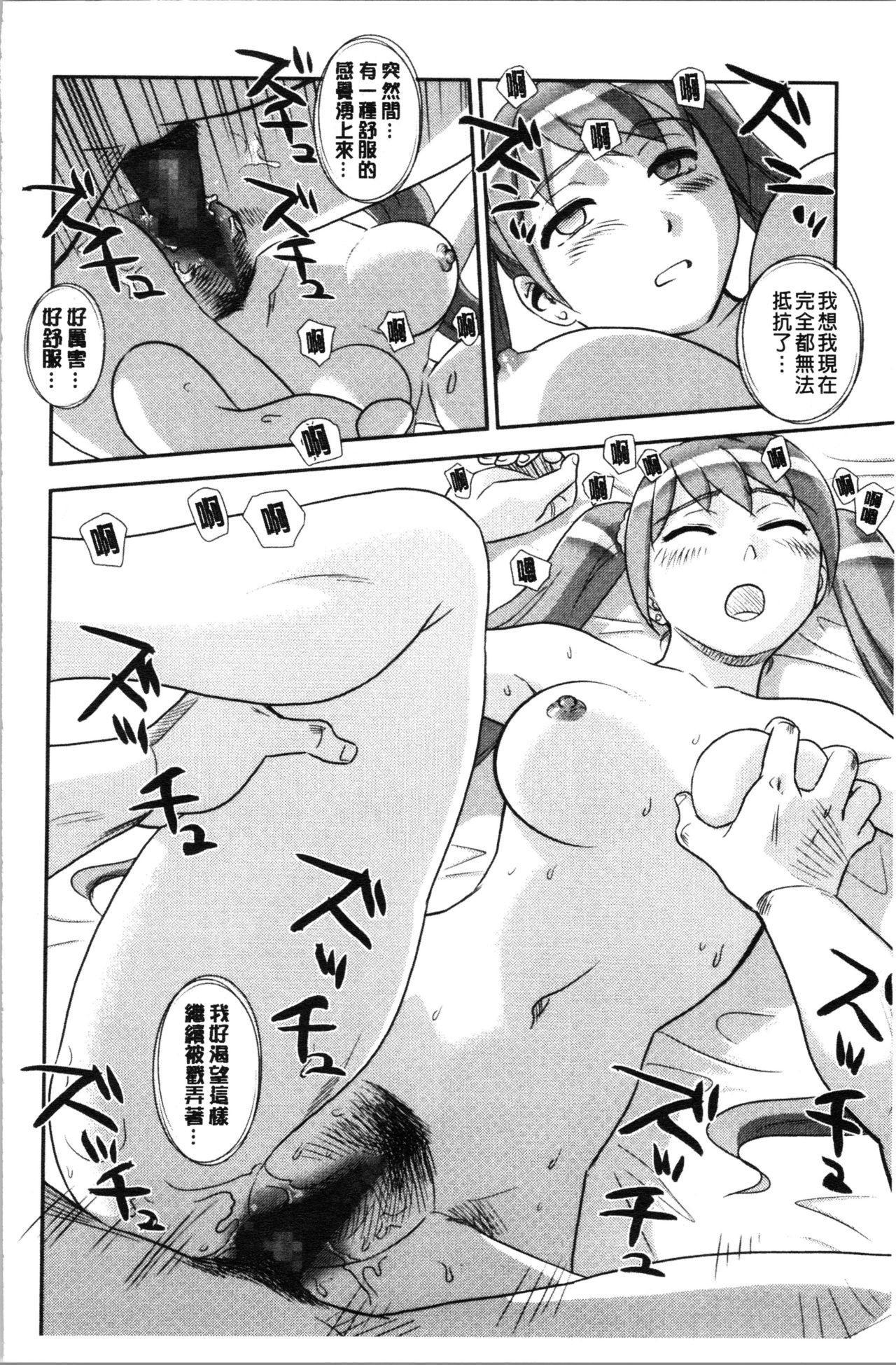 Roshutsu de Yume Gokochi♡ 60