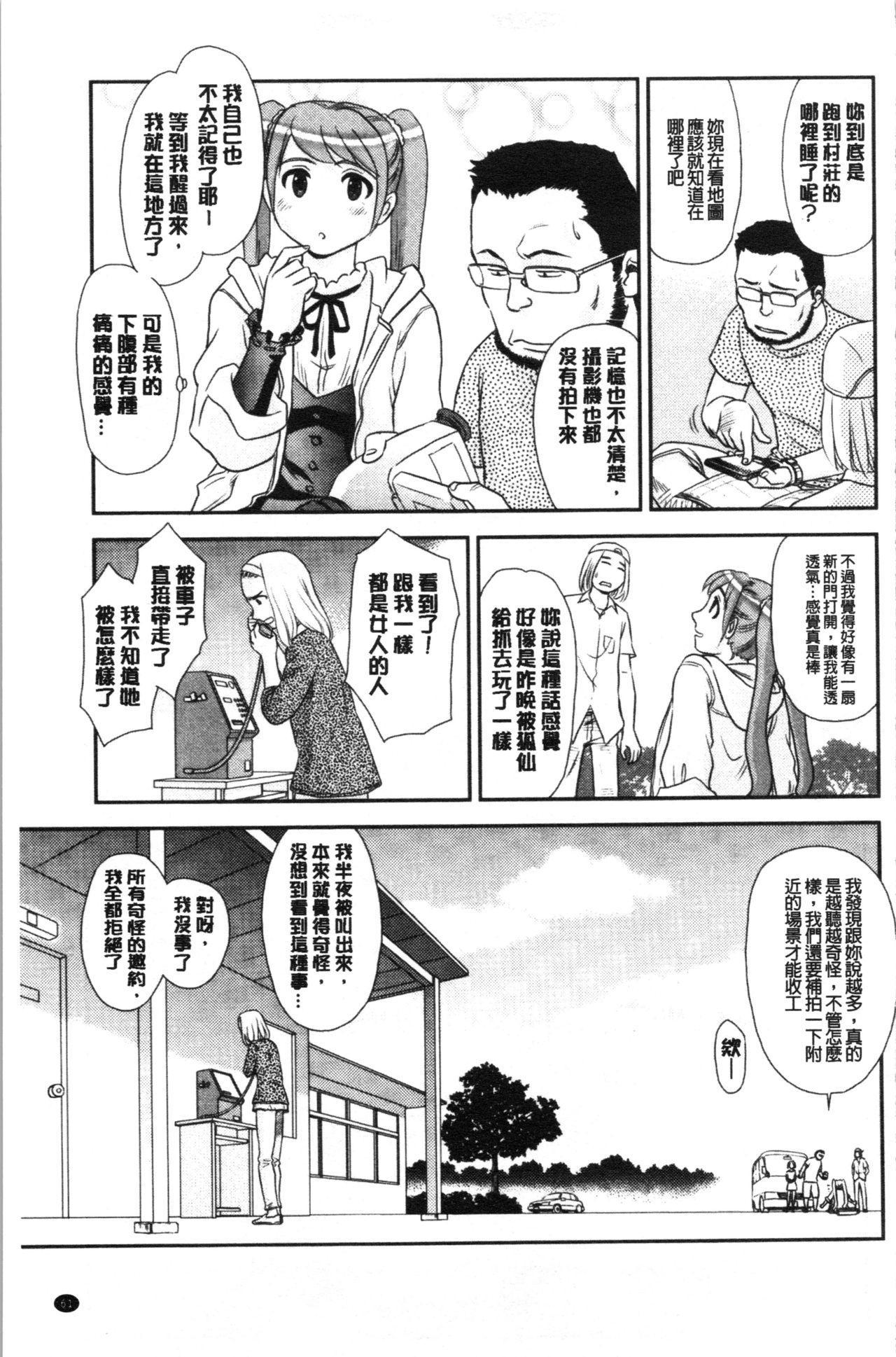 Roshutsu de Yume Gokochi♡ 63