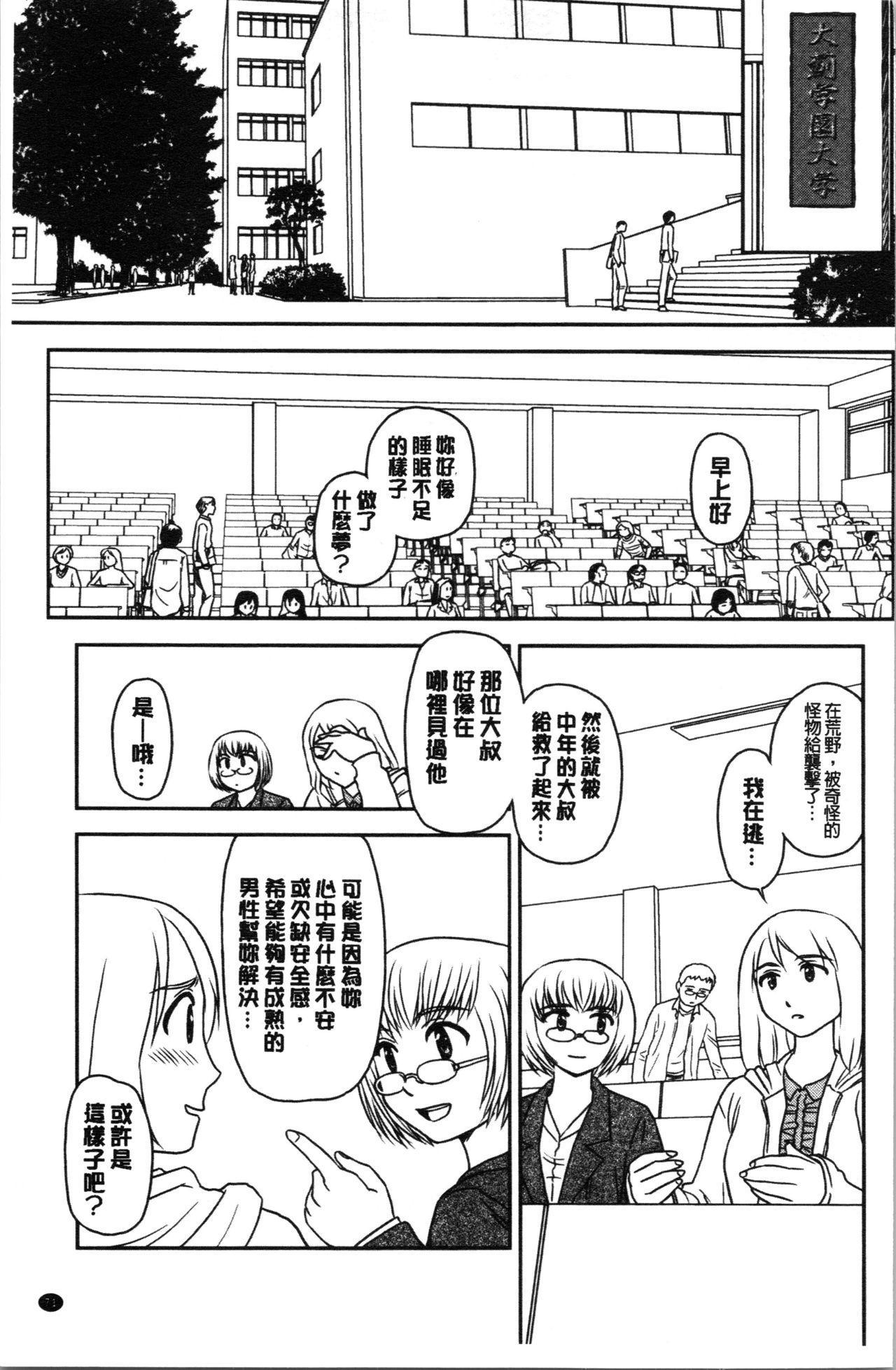 Roshutsu de Yume Gokochi♡ 73
