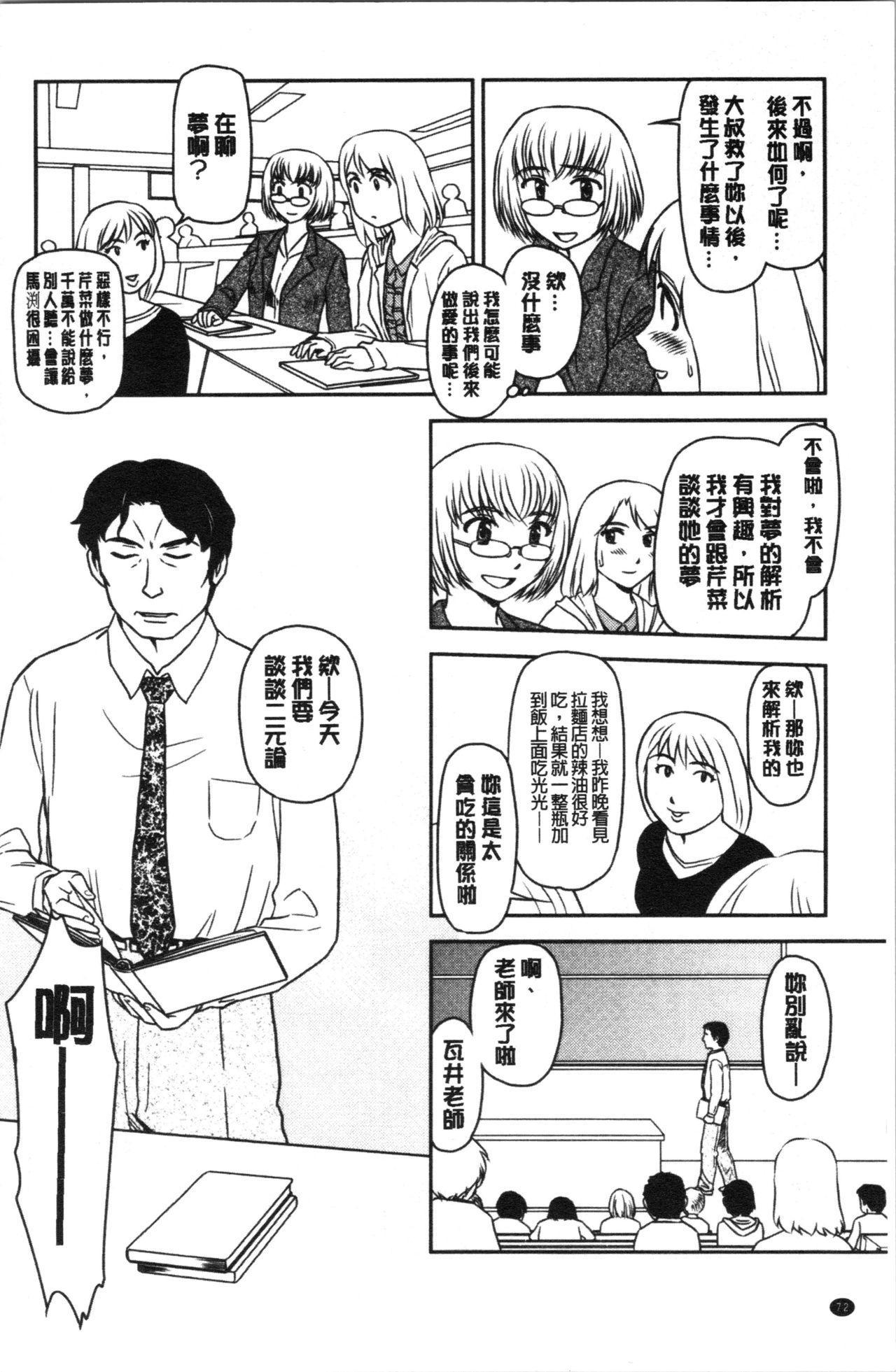 Roshutsu de Yume Gokochi♡ 74
