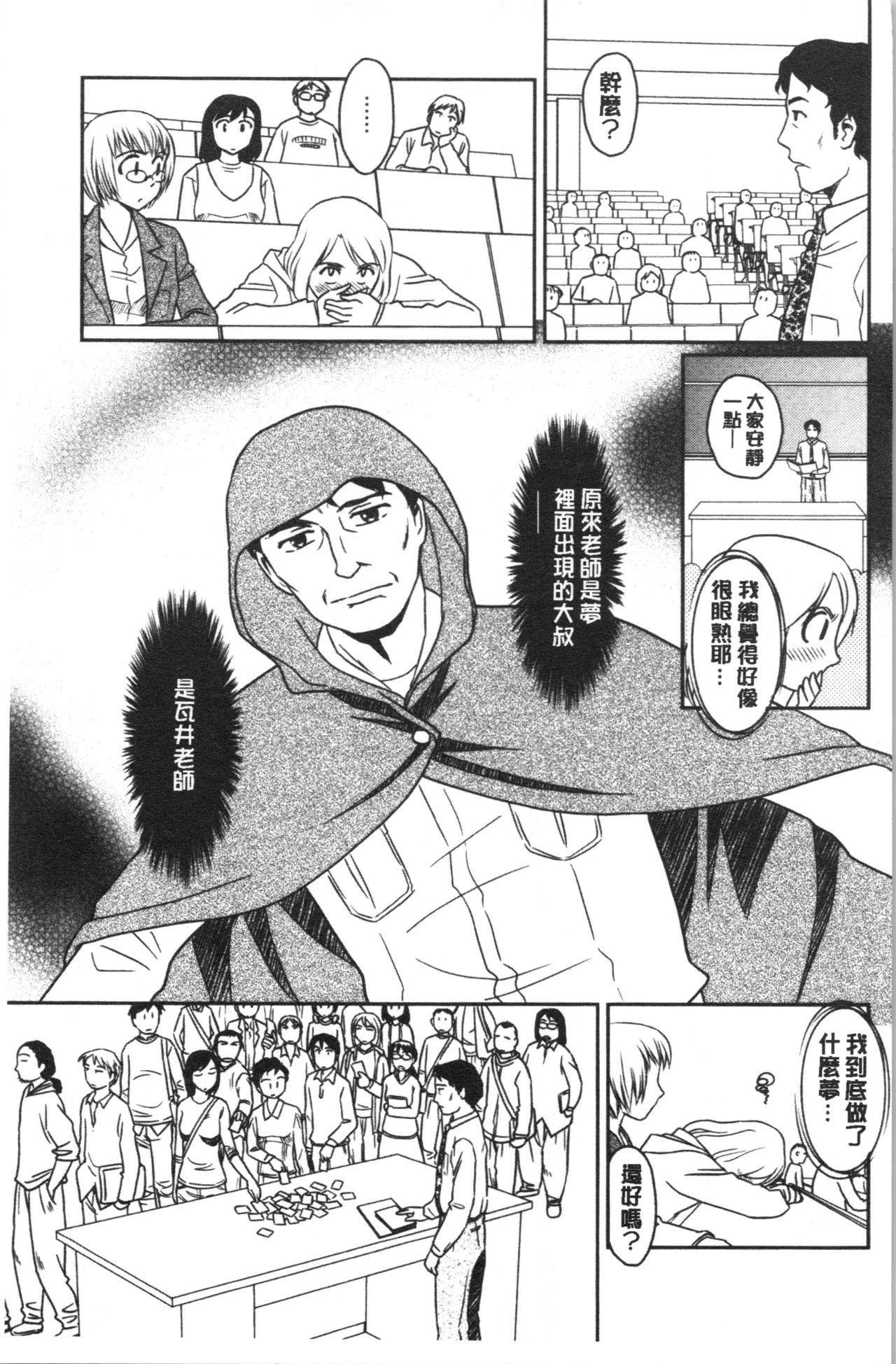 Roshutsu de Yume Gokochi♡ 75