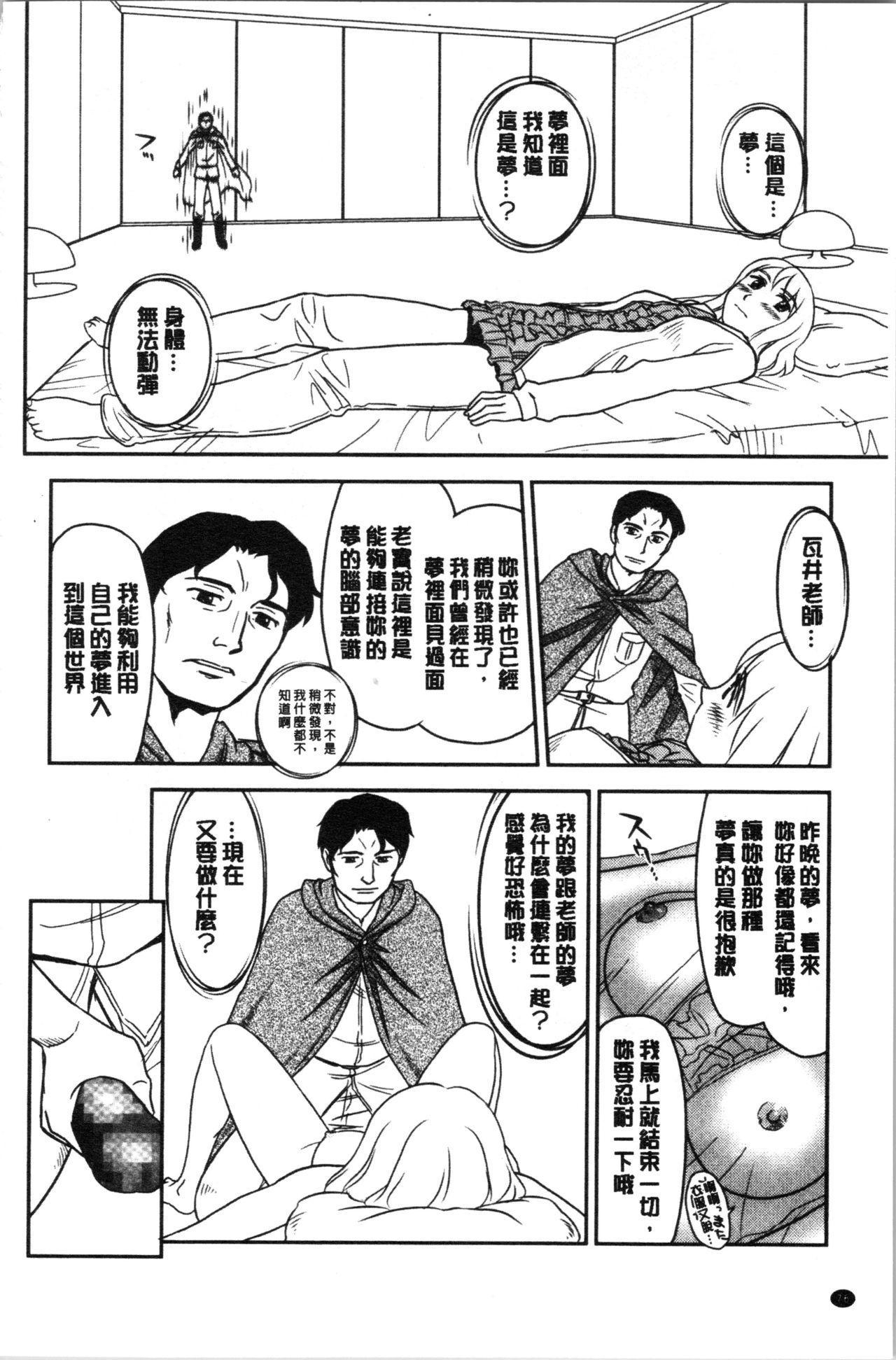 Roshutsu de Yume Gokochi♡ 78