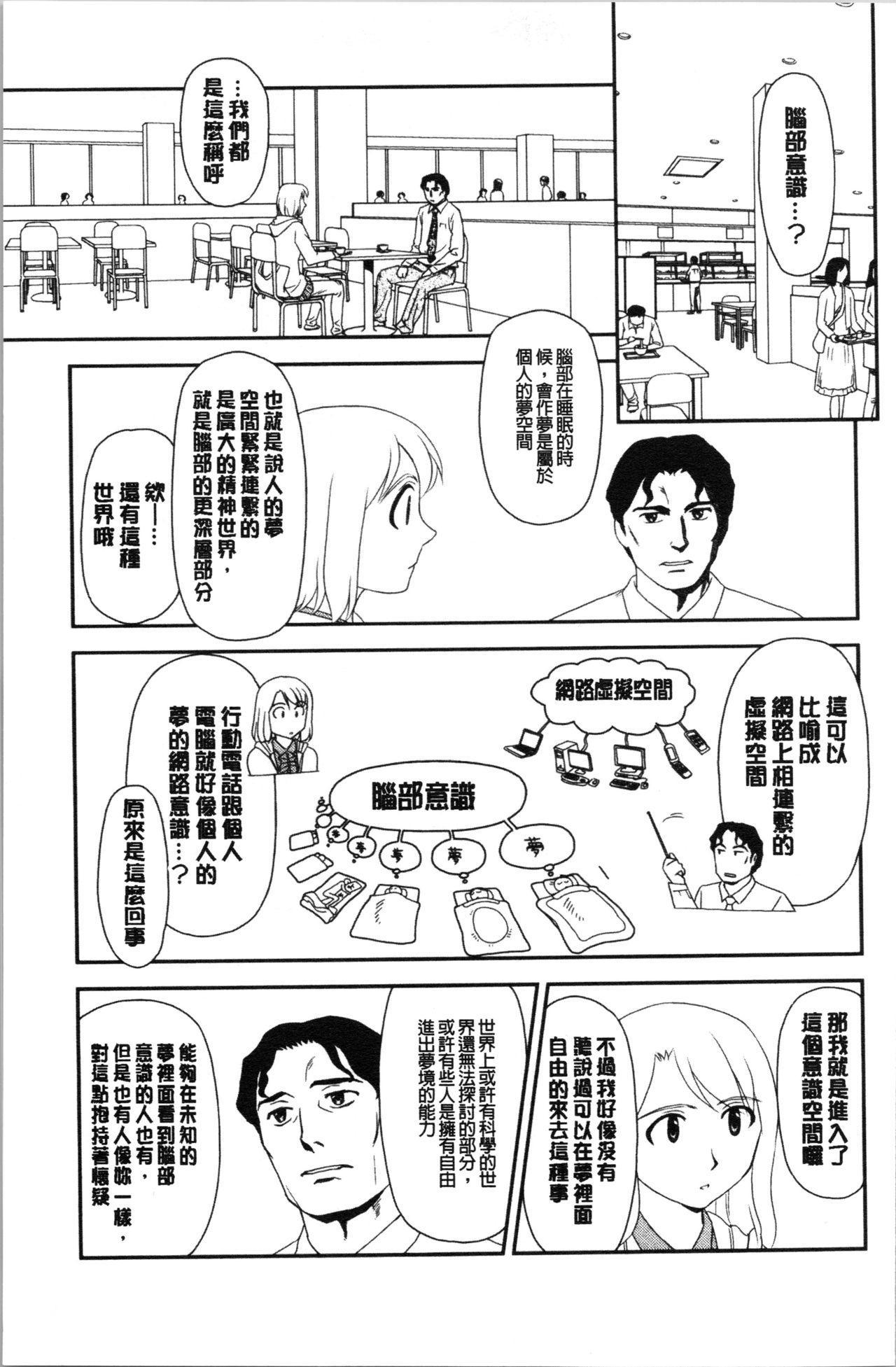 Roshutsu de Yume Gokochi♡ 89