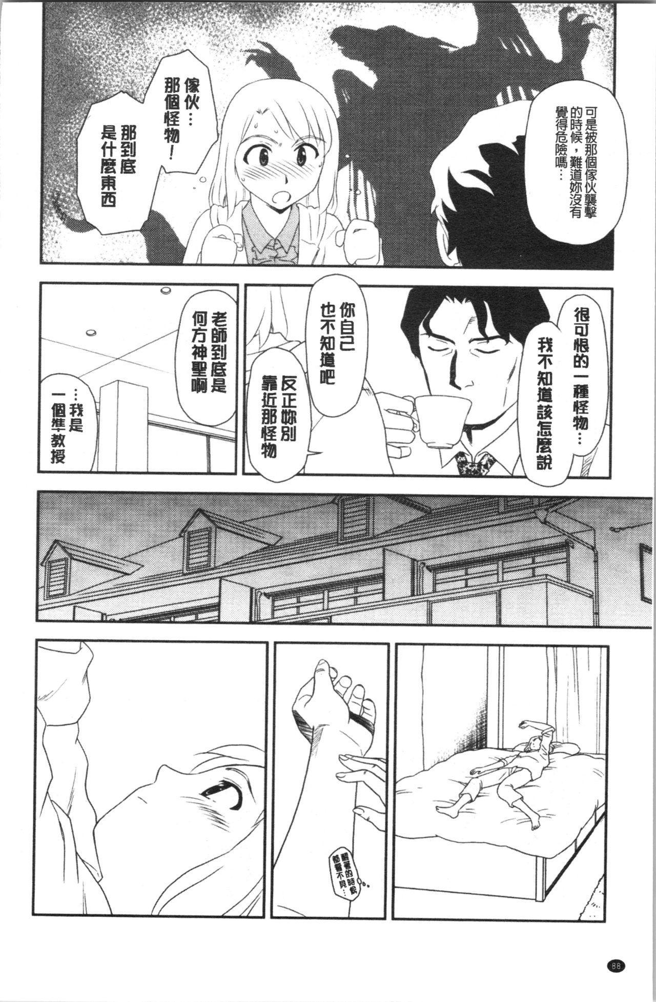 Roshutsu de Yume Gokochi♡ 90