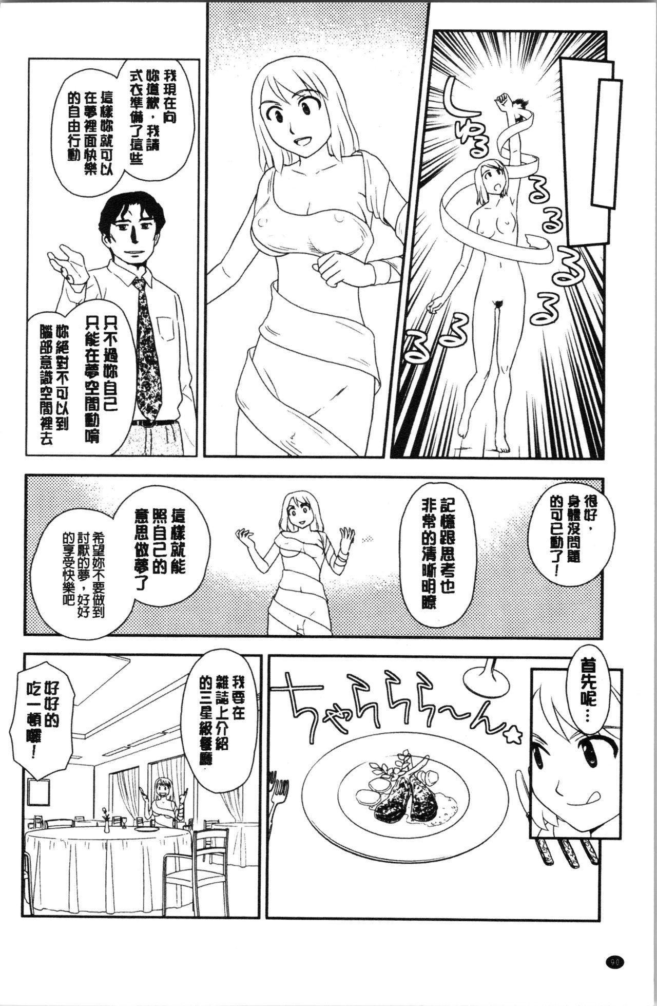 Roshutsu de Yume Gokochi♡ 92