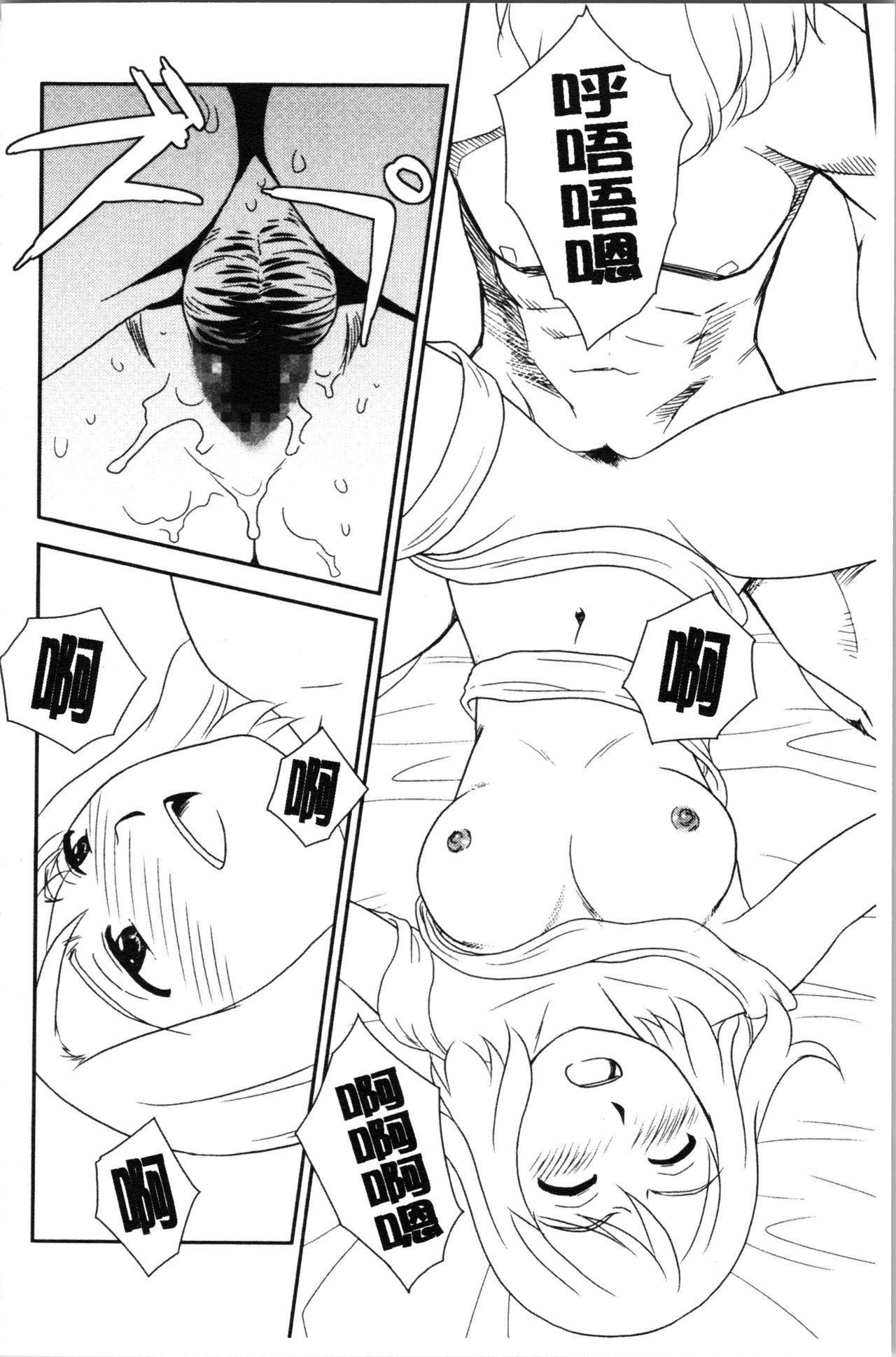 Roshutsu de Yume Gokochi♡ 96