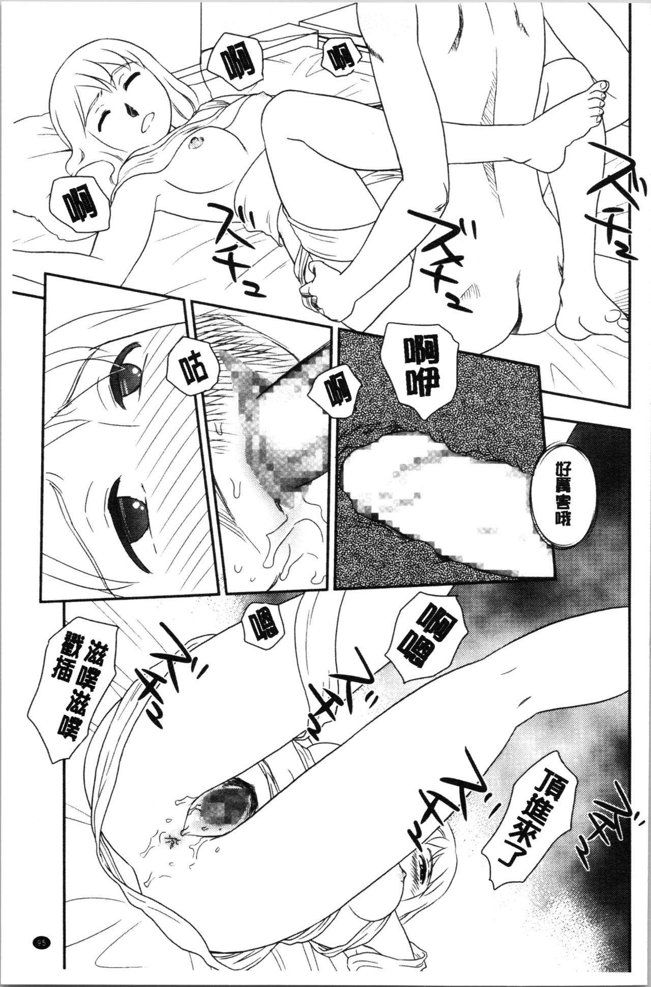 Roshutsu de Yume Gokochi♡ 97