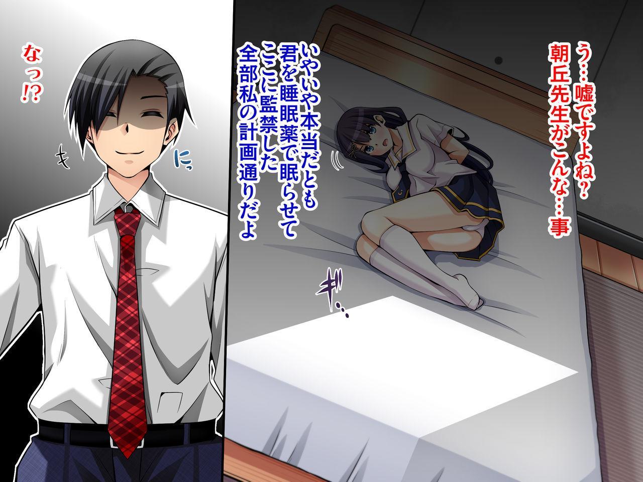 Natsuyasumi Kankin Seikatsu 12