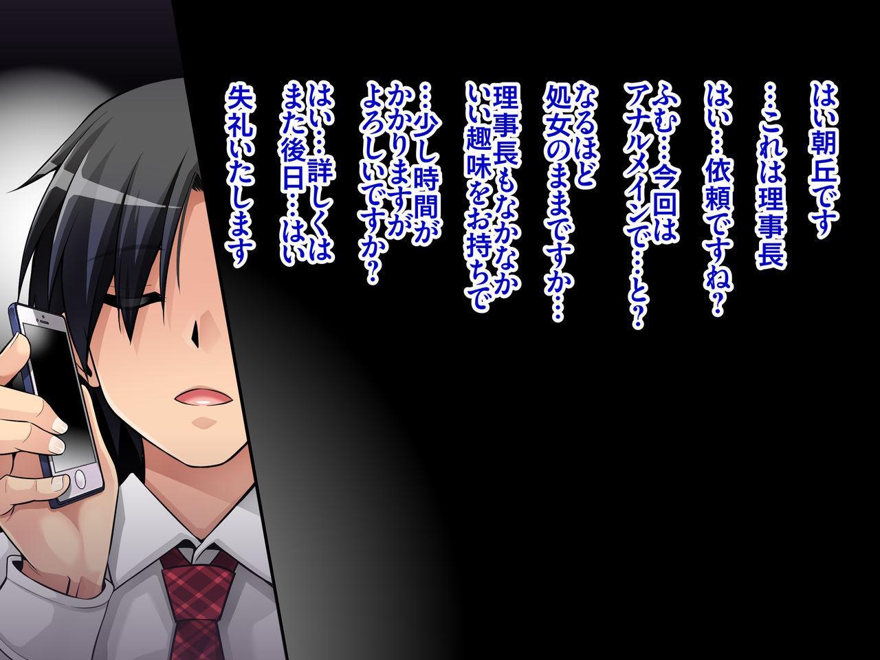 Natsuyasumi Kankin Seikatsu 172