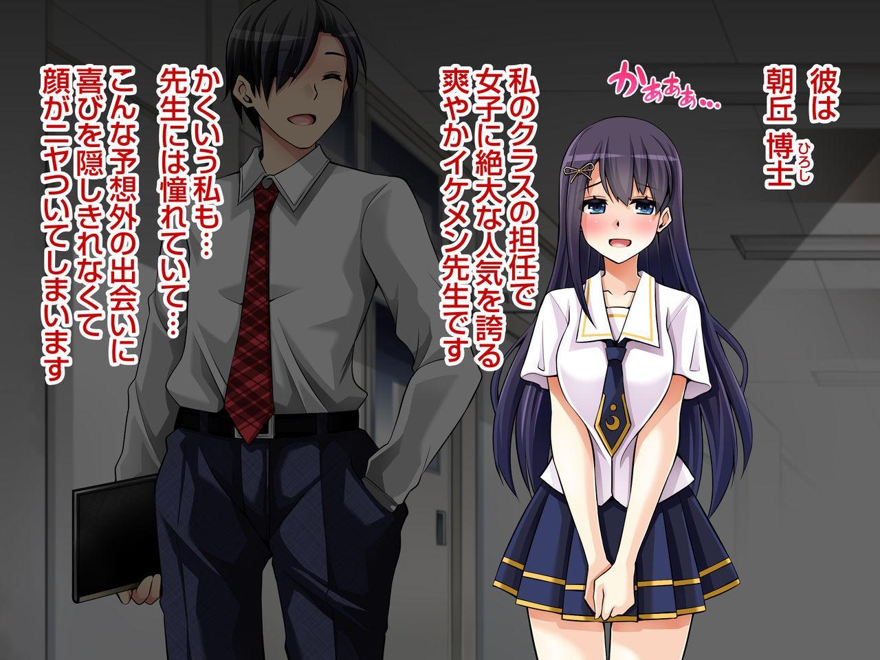 Natsuyasumi Kankin Seikatsu 8