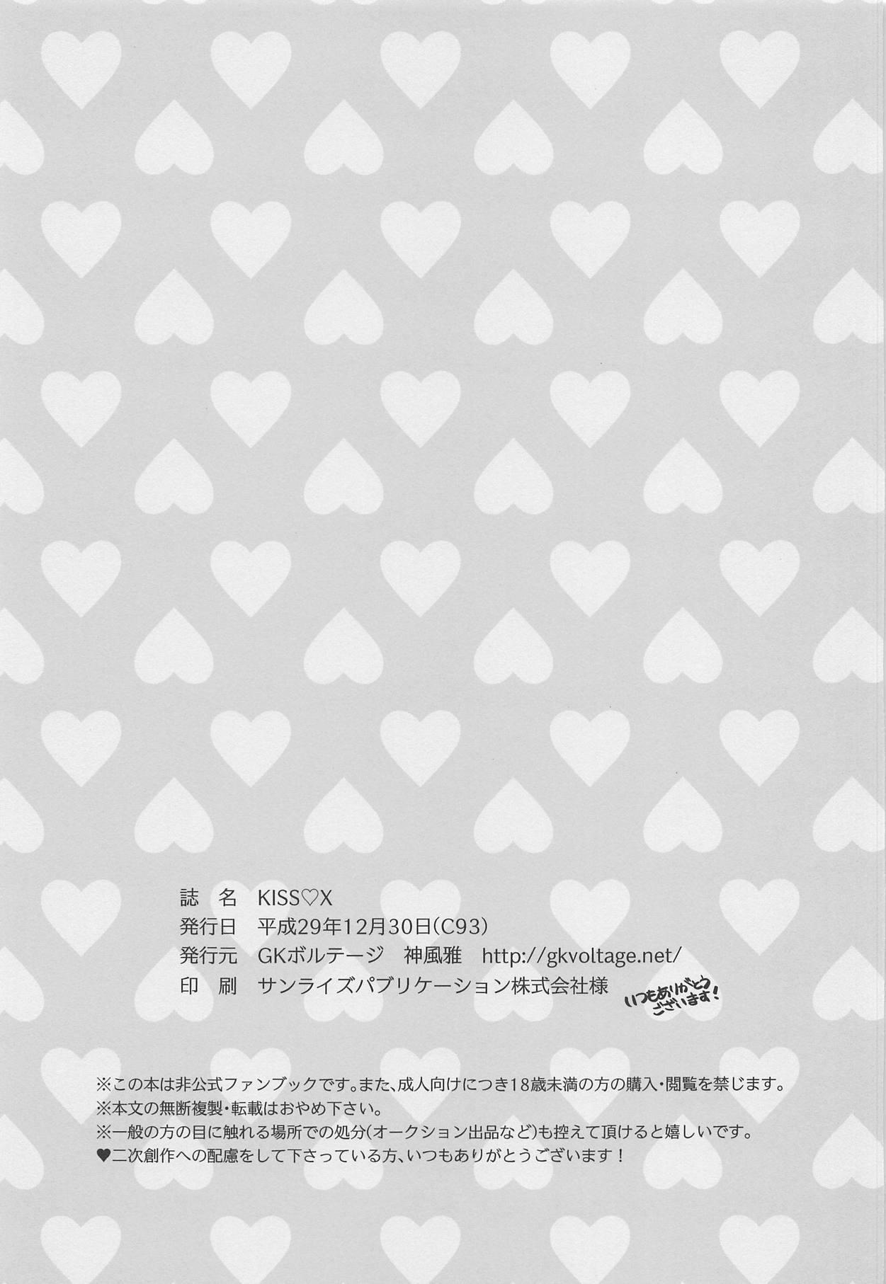 KISS♡X 30