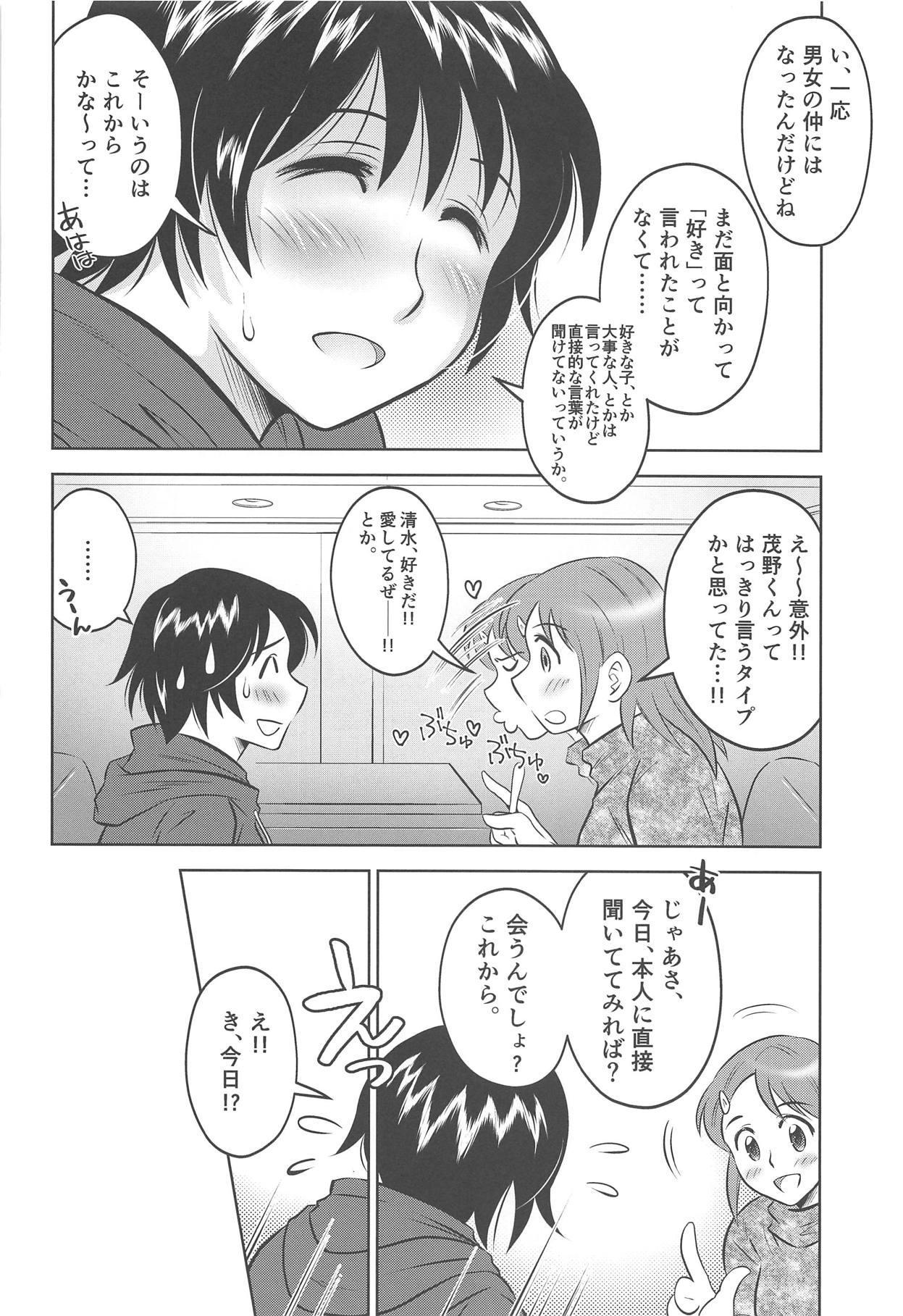 KISS♡X 3