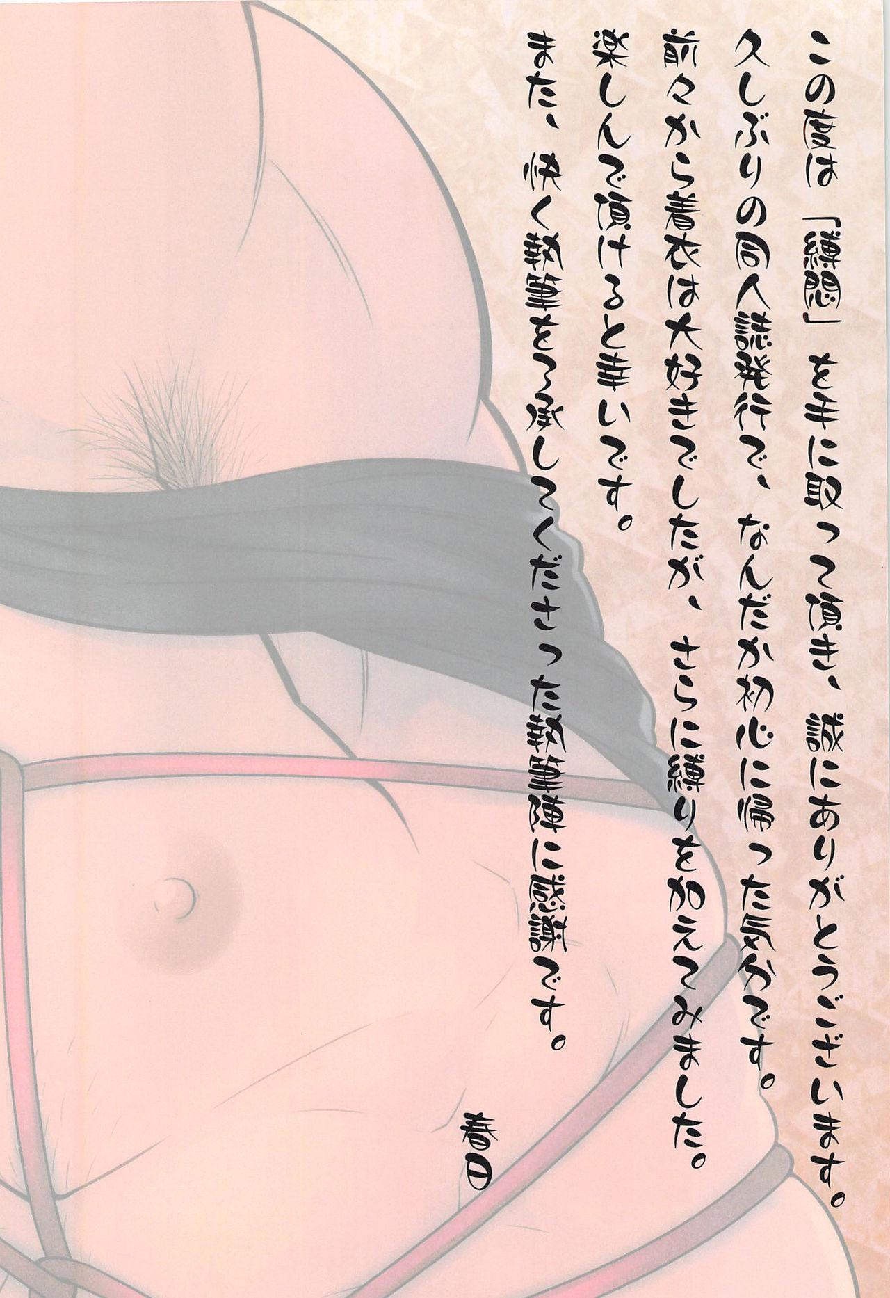 Bakumon 1