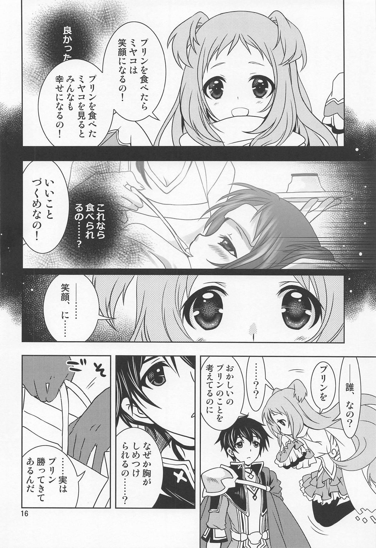 Aruji-sama ni Naisho no Memory Piece 14
