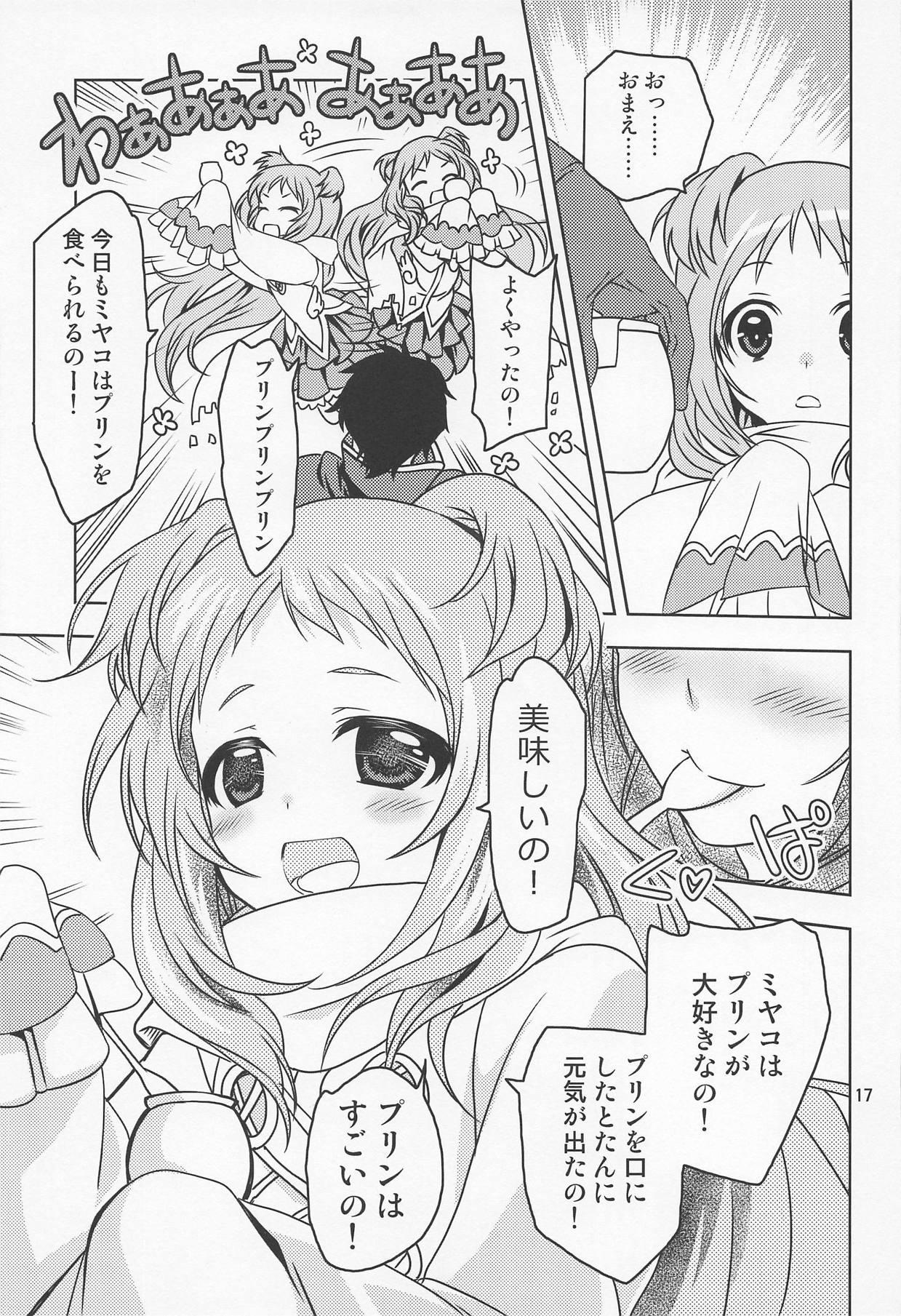 Aruji-sama ni Naisho no Memory Piece 15