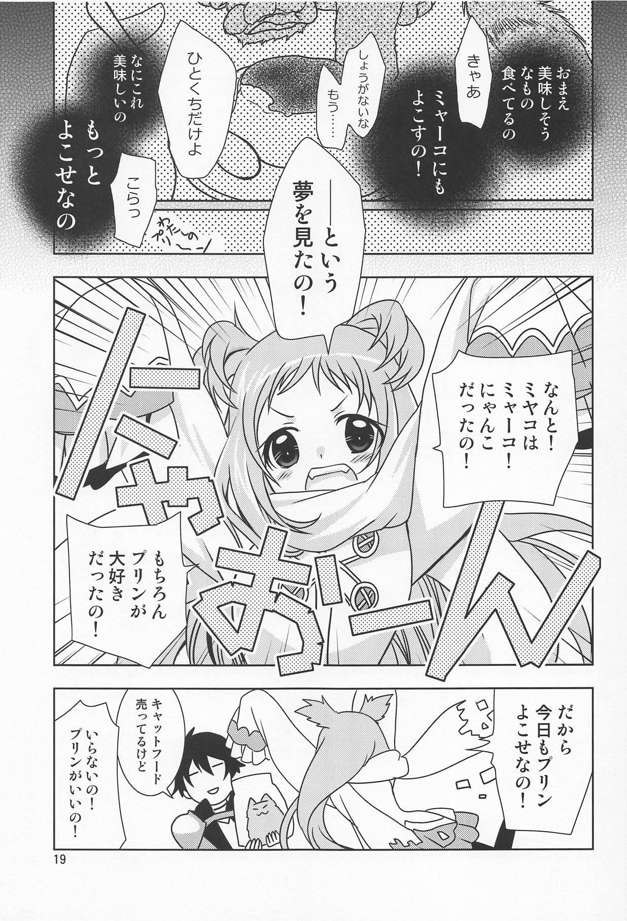 Aruji-sama ni Naisho no Memory Piece 17