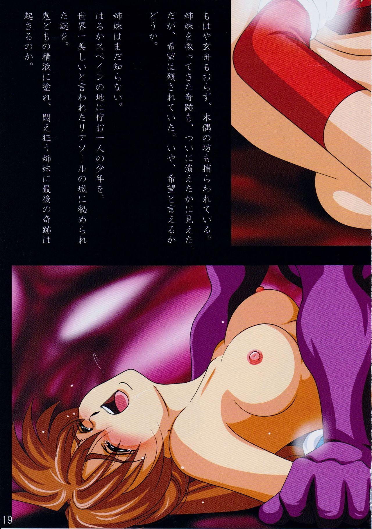 Tennyo no Chi o Hiku Hime Miko Amatsu Ai no Ochiru Toki Rakuin no Hime Miko 2 20