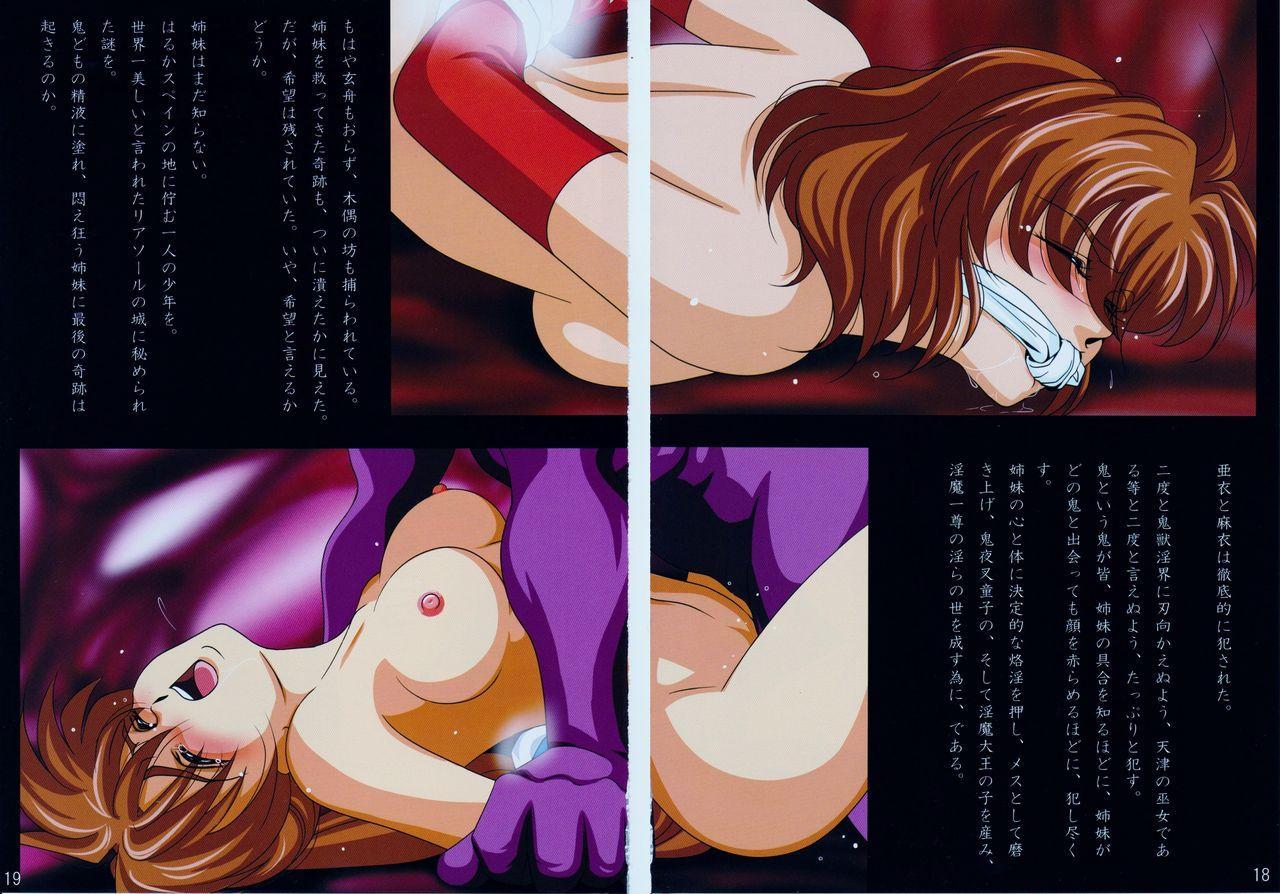Tennyo no Chi o Hiku Hime Miko Amatsu Ai no Ochiru Toki Rakuin no Hime Miko 2 21