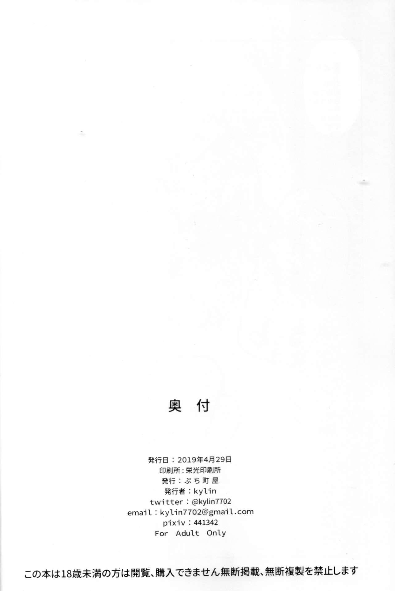 MOMOKA chan to Saimin XX 24