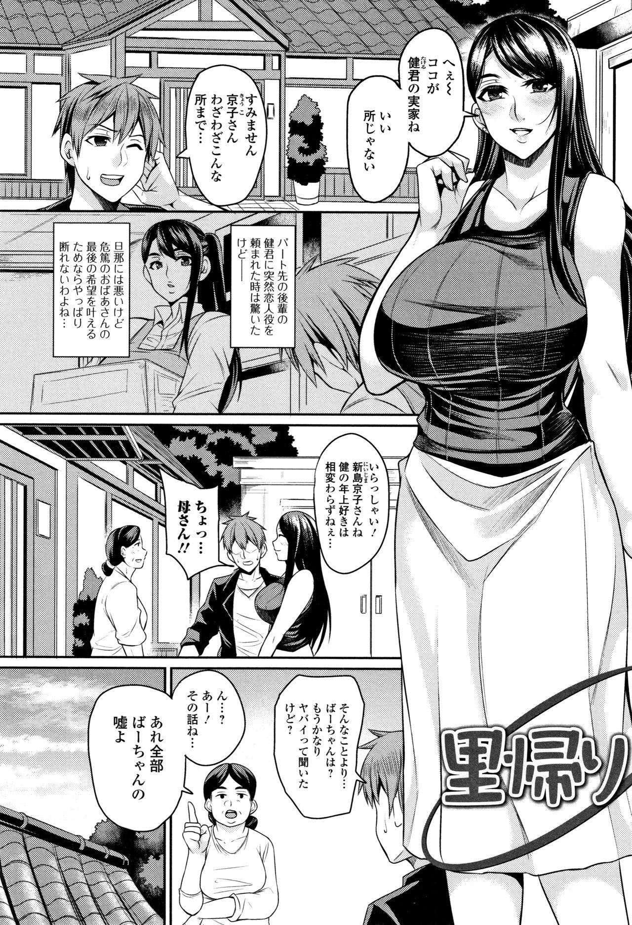 Tsuma Chichi Temptation 102