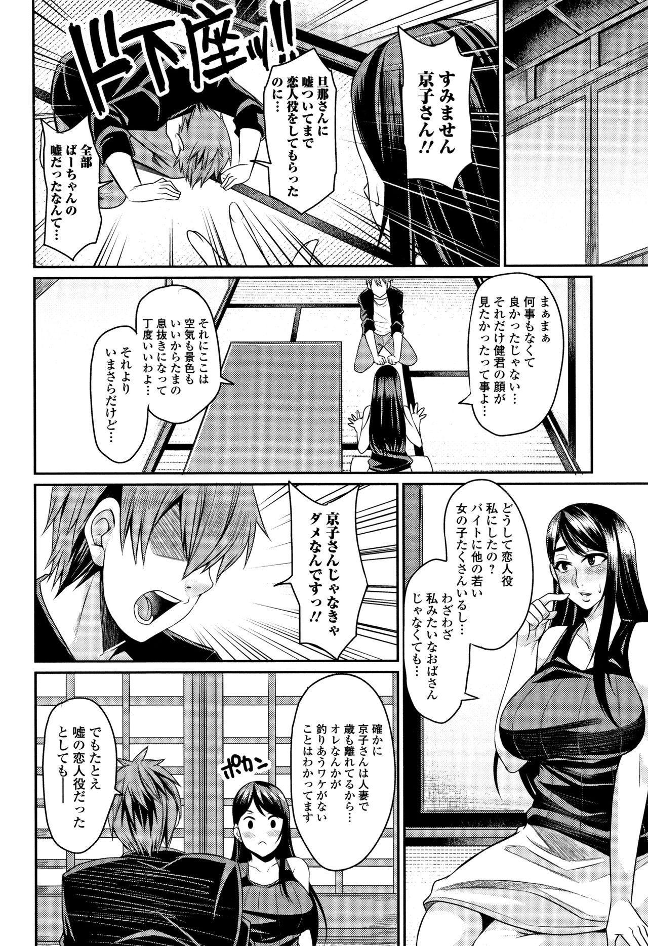 Tsuma Chichi Temptation 103