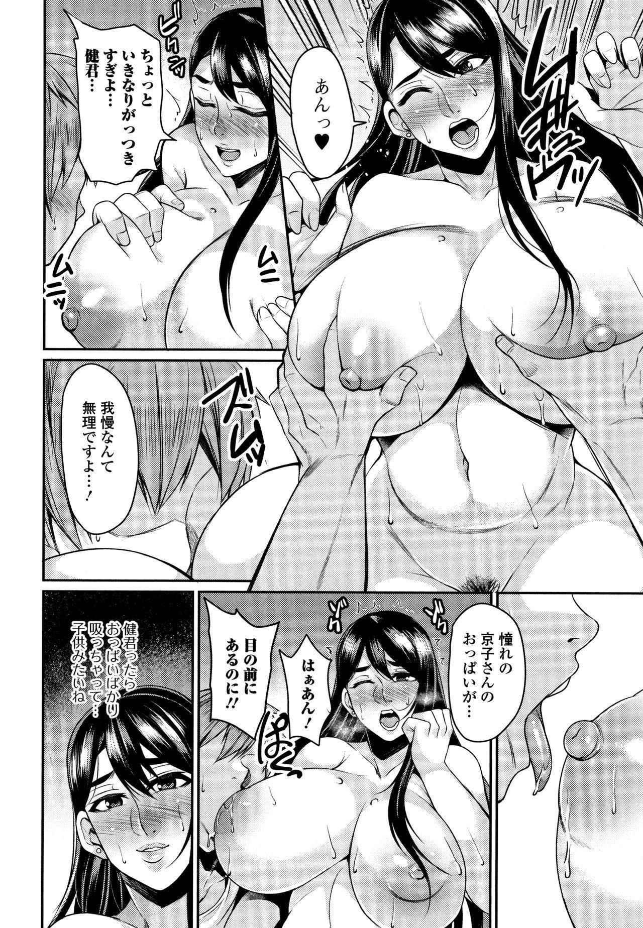 Tsuma Chichi Temptation 109