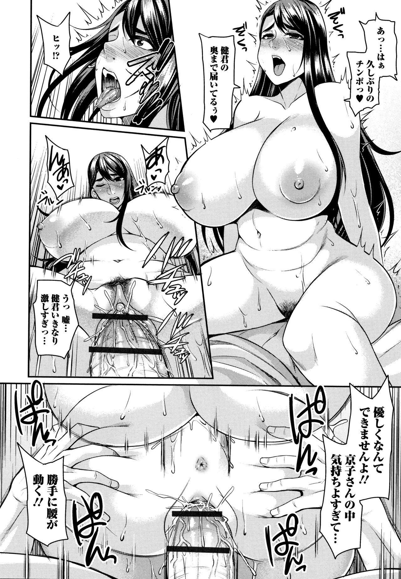 Tsuma Chichi Temptation 115