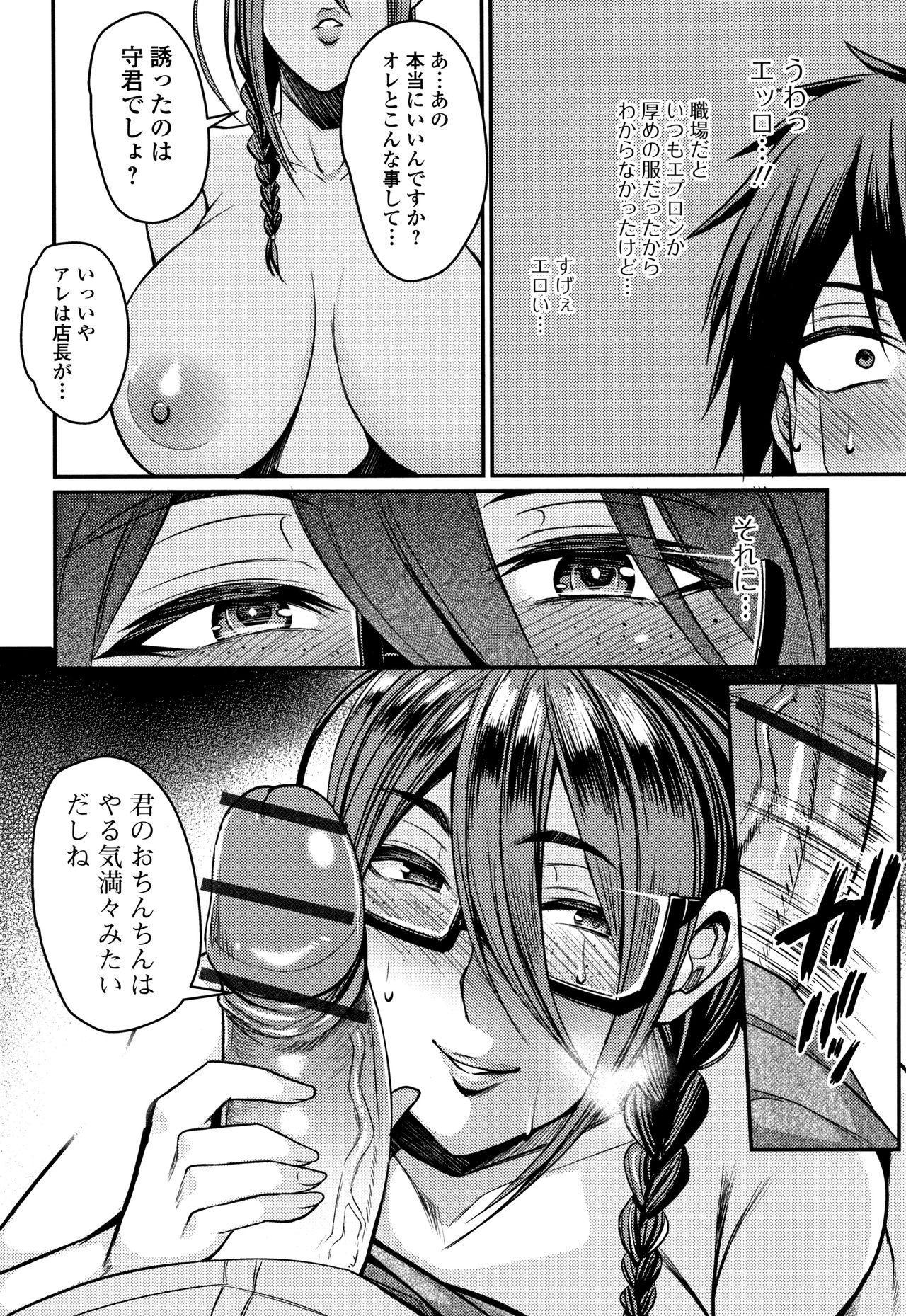 Tsuma Chichi Temptation 11