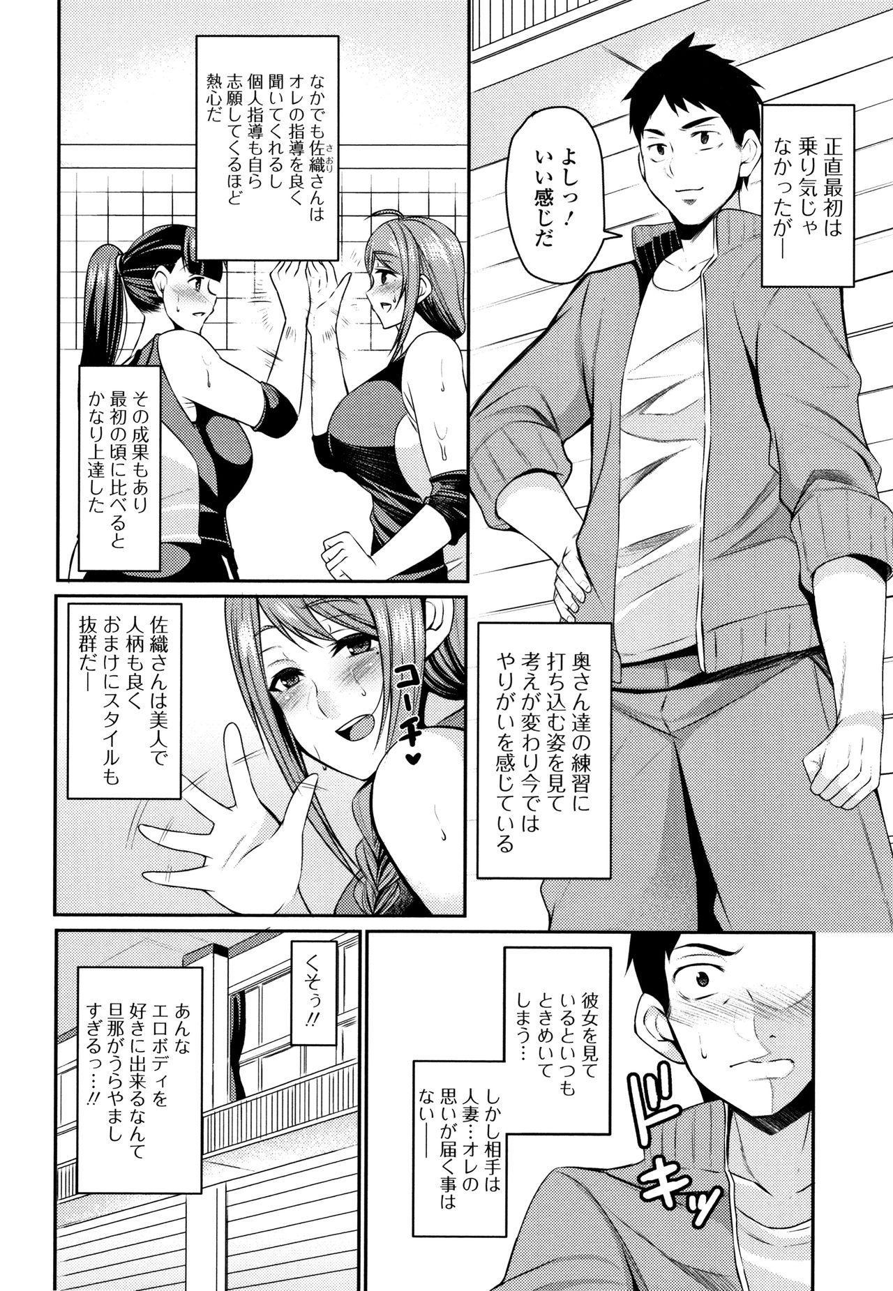 Tsuma Chichi Temptation 119