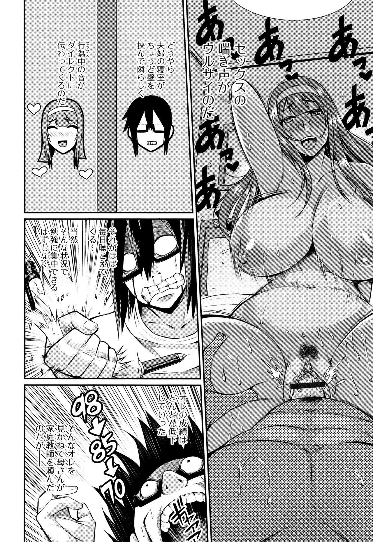 Tsuma Chichi Temptation 135